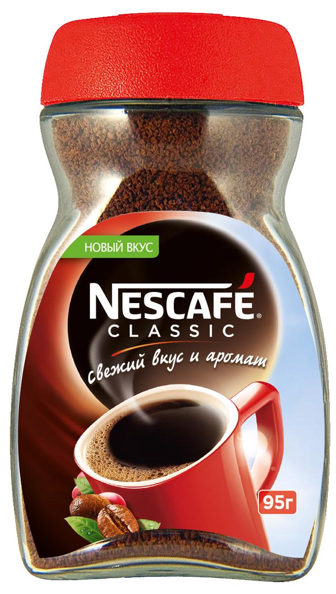 Nescafe Classic кофе растворимый гранулированный, 95 г12024457Nescafe собрали и обжарили спелые кофейные ягоды, сохранив легкую горчинку обжаренных кофейных зерен, чтобы вы смогли насладиться свежим вкусом и ароматом кофе Classic.
