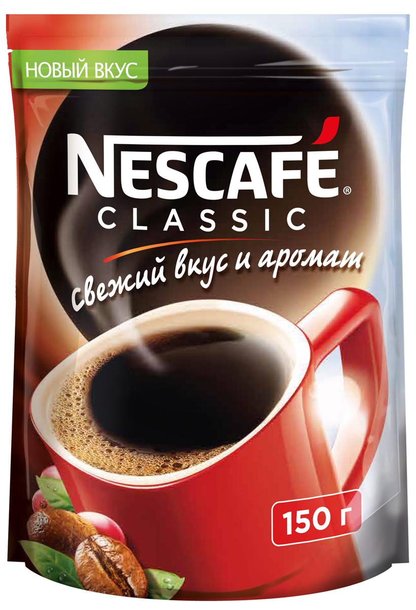 Nescafe Classic кофе растворимый гранулированный, 150 г