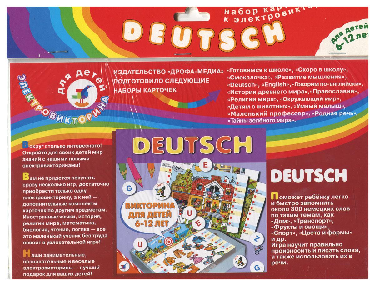 Дрофа-Медиа Набор карточек Deutsch1055Набор карточек Deutsch предназначен для электровикторины издательства Дрофа-Медиа. Набор карточек не является самостоятельной игрой, а служит дополнением к электровикторине в коробке. Отвечая на вопросы красочно иллюстрированных карточек, ребенок сможет легко и быстро запомнить около 300 немецких слов по таким темам, как Дом, Транспорт, Фрукты и овощи, Спорт, Цвета и формы. Игра научит правильно произносить и писать слова, а также использовать их в речи. Информацию для своих ответов можно будет найти в специальной брошюре, с интересными и познавательными фактами, которая находится в комплекте с карточками. Помогает развитию познавательной деятельности, представлений о предметах и явлениях окружающего мира. Игра расширяет кругозор и повышает эрудицию.