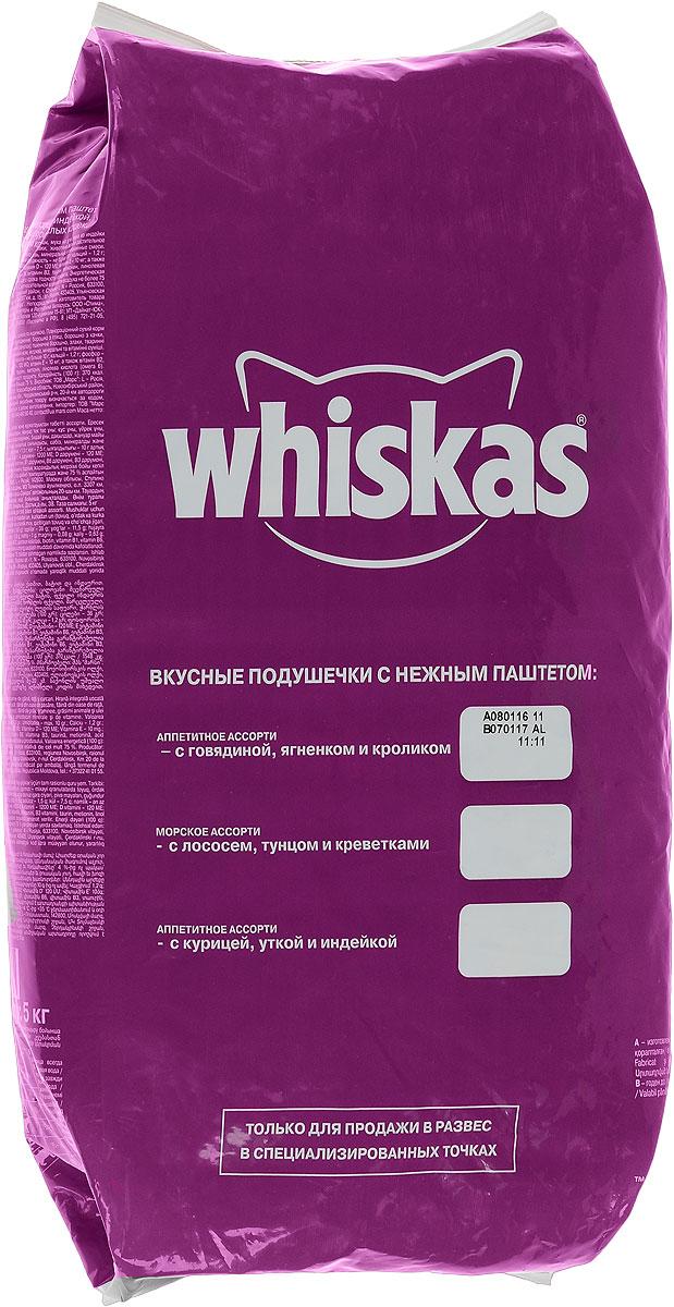 Корм сухой для кошек Whiskas Вкусные подушечки, с нежным паштетом, с говядиной, ягненком и кроликом, 5 кг10093/6884/WW86Сухой корм Whiskas является полнорационным сбалансированным питанием для взрослых кошек. Корм содержит специально разработанную комбинацию витаминов и антиоксидантов, поддерживающую иммунитет вашего любимца. Новый комплекс создан с учетом специфических особенностей физиологии кошек. Корм не содержит искусственный ароматизаторов и искусственных усилителей вкуса. Ежедневное употребление корма Whiskas надолго сохранит жизненные силы, молодость и красоту вашей кошки, обеспечивая 7 показателей здоровья: - высококачественные белки - для силы и энергии; - пищевые волокна и легкоусвояемые углеводы - хорошее пищеварение; - витамины и минералы - правильный обмен веществ; - жирные кислоты (Омега-6) - красивая шерсть; - кальций, фосфор, витамин D3 - крепкие зубы и кости; - таурин - здоровое сердце и отличное зрение; - баланс минералов и оптимальный pH мочи - здоровье мочевыводящей системы. Состав: растительные белковые...