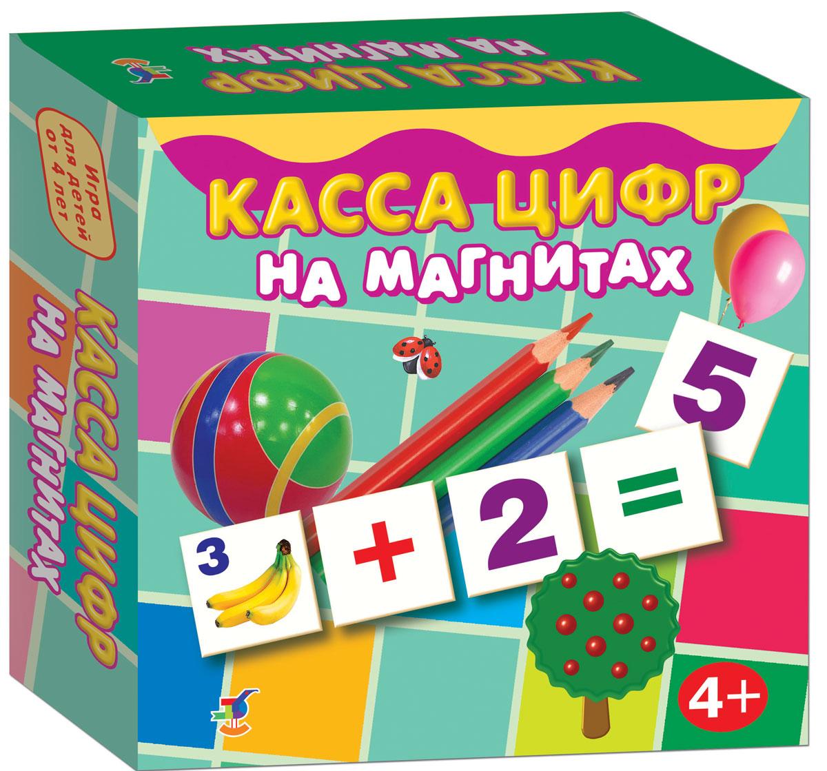 Дрофа-Медиа Касса цифр на магнитах2557Касса цифр представляет собой уже готовые к использованию, разрезанные карточки с приклеенными сзади магнитами, которые можно прикрепить на холодильник или магнитную доску. Игра развивает наблюдательность и внимание, может стать прекрасным методическим пособием. Игра знакомит с цифрами и числами, учит порядковому счету и сравниванию чисел, записи многозначных чисел, составлению и решению примеров.