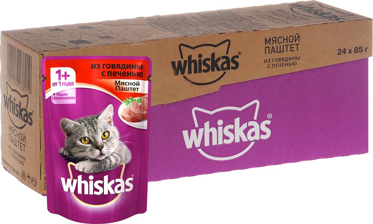 Консервы Whiskas для кошек от 1 года, мясной паштет из говядины с печенью, 85 г, 24 шт40857Полнорационный сбалансированный корм для кошек Whiskas приготовлен из тщательно отобранного мяса. Он содержит все витамины и минералы, необходимые для ежедневного питания вашей кошки. В рацион домашнего любимца нужно обязательно включать консервированный корм, ведь его главные достоинства - высокая калорийность и питательная ценность. Консервы лучше усваиваются, чем сухие корма. Также важно, чтобы животные, имеющие в рационе консервированный корм, получали больше влаги. Не содержит сои, консервантов, ароматизаторов, искусственных красителей и усилителей вкуса. Состав: мясо и субпродукты (в том числе говядина минимум 16%, печень минимум 10%), таурин, витамины, минеральные вещества. Пищевая ценность в 100 г: белки - 8 г, жиры - 4 г, зола - 1,8 г, клетчатка - 0,3 г, витамин А - не менее 150 МЕ, витамин Е - не менее 1,0 мг, влага - 85 г. Энергетическая ценность в 100 г: 70 ккал/293 кДж. В упаковке 24 пакетика по 85 г. ...