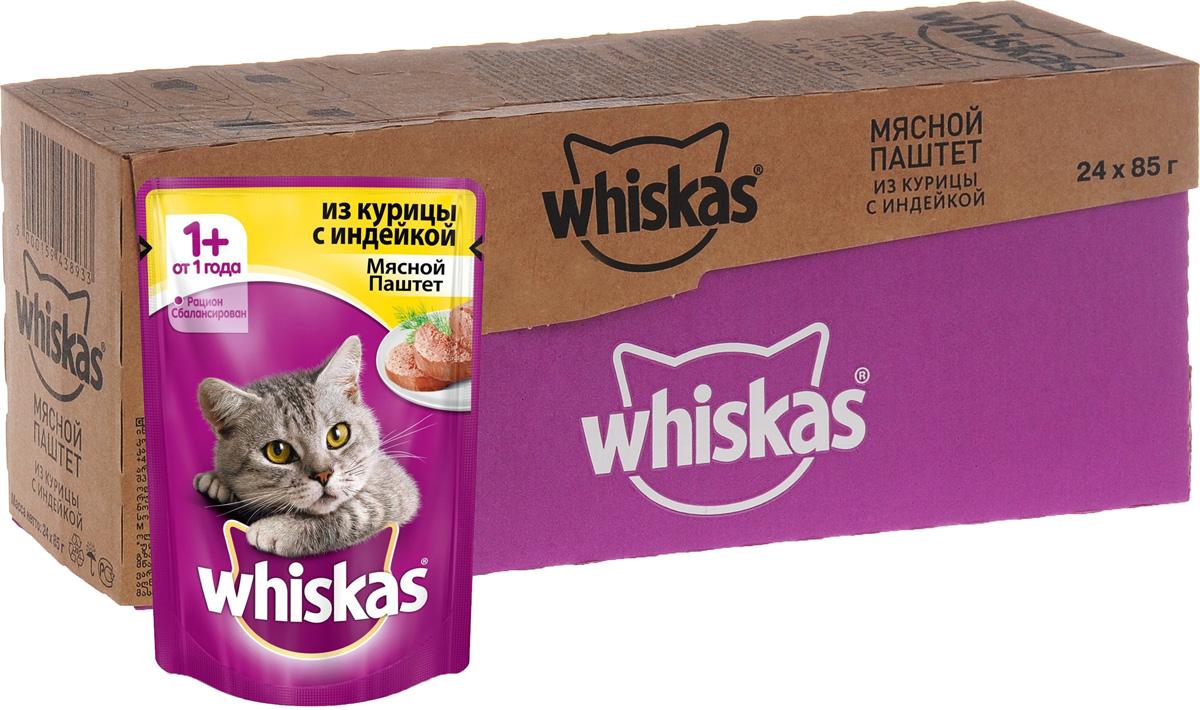 Консервы Whiskas для кошек от 1 года, мясной паштет из курицы с индейкой, 85 г, 24 шт40859Полнорационный сбалансированный корм для кошек Whiskas приготовлен из тщательно отобранного мяса. Он содержит все витамины и минералы, необходимые для ежедневного питания вашей кошки. В рацион домашнего любимца нужно обязательно включать консервированный корм, ведь его главные достоинства - высокая калорийность и питательная ценность. Консервы лучше усваиваются, чем сухие корма. Также важно, чтобы животные, имеющие в рационе консервированный корм, получали больше влаги. Не содержит сои, консервантов, ароматизаторов, искусственных красителей и усилителей вкуса. Состав: мясо и субпродукты (в том числе курица минимум 20%, индейка минимум 6%), таурин, витамины, минеральные вещества. Пищевая ценность в 100 г: белки - 8 г, жиры - 4 г, зола - 1,8 г, клетчатка - 0,3 г, витамин А - не менее 150 МЕ, витамин Е - не менее 1,0 мг, влага - 85 г. Энергетическая ценность в 100 г: 70 ккал/293 кДж. В упаковке 24 пакетика по 85 г. ...