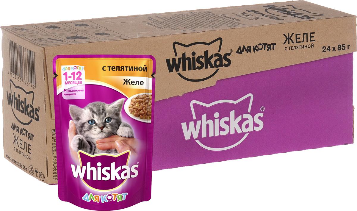 Консервы Whiskas для котят, желе с телятиной, 85 г, 24 шт40852Консервы для котят Whiskas содержат все, что нужно малышу для полноценного развития организма. Кроме того, в этих консервах содержится таурин, который организм котенка не может синтезировать самостоятельно. Если ваш маленький питомец будет получать таурин, то ему не грозят сердечные заболевания, а также проблемы со зрением и головным мозгом. Для долгой и активной жизни вашему маленькому любимцу необходимо правильно питаться с самых первых дней. Несмотря на то, что котенок ест понемногу, сил на игры и развлечения он тратит гораздо больше, чем взрослая кошка. Не содержит сои, консервантов, ароматизаторов, искусственных красителей и усилителей вкуса. Состав: мясо и субпродукты (в том числе телятина минимум 4%), злаки, растительное масло, таурин, витамины, минеральные вещества. Пищевая ценность в 100 г: белки - 8,3 г, жиры - 6 г, клетчатка - 0,3 г, кальций - не менее 0,21 г, жирные кислоты (омега 6) - не менее 0,18 г, витамин А - не...