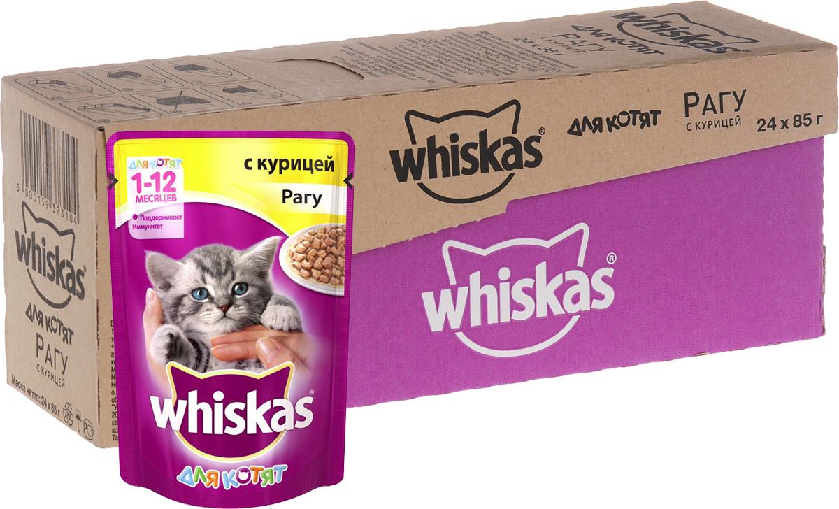 Консервы Whiskas для котят, рагу с курицей, 85 г, 24 шт40854В корме Whiskas для котят оптимально сбалансированы все элементы и питательные вещества, необходимые для котят в возрасте от 1 до 12 месяцев. Для долгой и активной жизни вашему маленькому любимцу необходимо правильно питаться с самых первых дней. Несмотря на то, что котенок ест понемногу, сил на игры и развлечения он тратит гораздо больше, чем взрослая кошка. Корм Whiskas для котят разработан специально с учетом особых потребностей растущего организма. Он каждый день снабжает организм котенка оптимально сбалансированными питательными веществами, необходимыми для правильного развития вашего малыша. Корм не содержит: сои, консервантов, ароматизаторов, искусственных красителей, усилителей вкуса. Состав: мясо и субпродукты (в том числе курица минимум 4%), злаки, растительное масло, таурин, витамины, минеральные вещества. Пищевая ценность в 100 г: белки - 8,3 г, жиры - 6 г, клетчатка - 0,3 г, кальций - не менее 0,21 г, жирные...