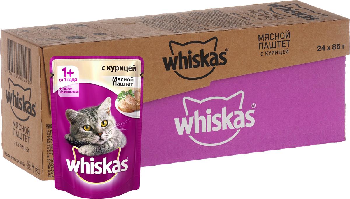 Консервы Whiskas для кошек от 1 года, мясной паштет с курицей, 85 г, 20+4 шт40858Консервы для кошек от 1 года Whiskas - полнорационный сбалансированный корм, который идеально подойдет вашему любимцу. В его состав входят все питательные вещества, витамины и минералы, необходимые для сбалансированного питания вашей кошки каждый день. Не содержит сои, консервантов, ароматизаторов, искусственных красителей, усилителей вкуса. В рацион домашнего любимца нужно обязательно включать консервированный корм, ведь его главные достоинства - высокая калорийность и питательная ценность. Консервы лучше усваиваются, чем сухие корма. Также важно, чтобы животные, имеющие в рационе консервированный корм, получали больше влаги. Состав: мясо и субпродукты (в том числе курица минимум 10%), таурин, витамины, минеральные вещества. Пищевая ценность: белки - 8,0 г, жиры - 4,0 г, зола - 1,8 г, клетчатка - 0,3 г, витамин А - не менее 150 МЕ, витамин Е - не менее 1,0 мг, влага - 85 г. Энергетическая ценность в 100 г: 70 ккал/ 293 кДж. ...