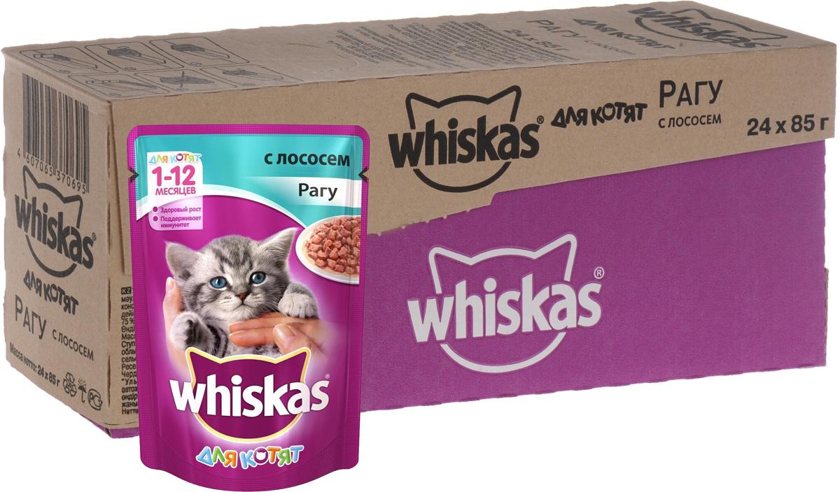 Консервы Whiskas для котят, рагу с лососем, 85 г, 20+4 шт40855Консервы для котят Whiskas содержат все, что нужно малышу для полноценного развития организма. Кроме того, в этих консервах содержится таурин, который организм котенка не может синтезировать самостоятельно. Если ваш маленький питомец будет получать таурин, то ему не грозят сердечные заболевания, а также проблемы со зрением и головным мозгом. Для долгой и активной жизни вашему маленькому любимцу необходимо правильно питаться с самых первых дней. Несмотря на то, что котенок ест понемногу, сил на игры и развлечения он тратит гораздо больше, чем взрослая кошка. Не содержит сои, консервантов, ароматизаторов, искусственных красителей и усилителей вкуса. Состав: мясо и субпродукты, рыба (в том числе лосось минимум 4%), злаки, растительное масло, таурин, витамины, минеральные вещества. Пищевая ценность: белки - 8,3 г, жиры - 6,0 г, зола - 2,5 г, клетчатка - 0,3 г, кальций - не менее 0,21 г, жирные кислоты (омега 6) - не менее 0,18 г,...