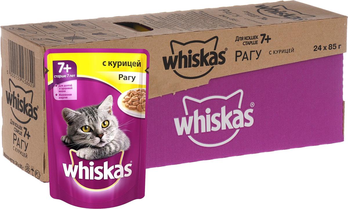Консервы Whiskas для кошек старше 7 лет, рагу с курицей, 85 г х 24 шт40862Консервы Whiskas разработаны для кошек старше 7 лет. Специально сбалансированный рацион содержит все питательные вещества, витамины и минералы, необходимые кошки в этом возрасте. Не содержит сои, консервантов, ароматизаторов, искусственных красителей и усилителей вкуса. В рацион домашнего любимца нужно обязательно включать консервированный корм, ведь его главные достоинства - высокая калорийность и питательная ценность. Консервы лучше усваиваются, чем сухие корма. Также важно, чтобы животные, имеющие в рационе консервированный корм, получали больше влаги. Состав: мясо и субпродукты (в том числе курица минимум 10%), злаки, растительное масло, таурин, витамины, минеральные вещества. Пищевая ценность в 100 г: белки - 7,5 г, жиры - 4,5 г, клетчатка - 0,3 г, зола - 2,5 г, кальций - не менее 0,21 г, жирные кислоты (омега 6) - не менее 0,18 г, витамин А - не менее 150 МЕ, витамин Е - не менее 1,2 мг, таурин - не менее 0,08...