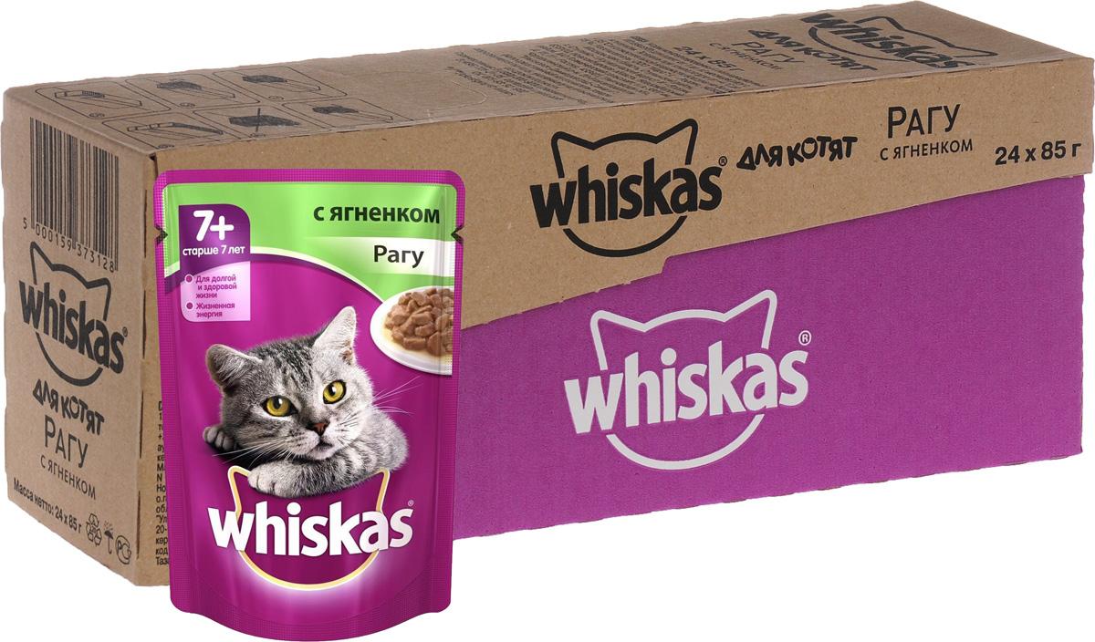 Консервы Whiskas для кошек старше 7 лет, рагу с ягненком, 85 г, 24 шт40863Консервы Whiskas разработаны для кошек старше 7 лет. Специально сбалансированный рацион содержит все питательные вещества, витамины и минералы, необходимые кошки в этом возрасте. Не содержит сои, консервантов, ароматизаторов, искусственных красителей и усилителей вкуса. В рацион домашнего любимца нужно обязательно включать консервированный корм, ведь его главные достоинства - высокая калорийность и питательная ценность. Консервы лучше усваиваются, чем сухие корма. Также важно, чтобы животные, имеющие в рационе консервированный корм, получали больше влаги. Состав: мясо и субпродукты (в том числе ягненок минимум 4%), злаки, растительное масло, таурин, витамины, минеральные вещества. Пищевая ценность в 100 г: белки - 7,5 г, жиры - 4,5 г, клетчатка - 0,3 г, зола - 2,5 г, кальций - не менее 0,21 г, жирные кислоты (омега 6) - не менее 0,18 г, витамин А - не менее 150 МЕ, витамин Е - не менее 1,2 мг, таурин - не менее 0,08 г, цинк - не менее 2,2...