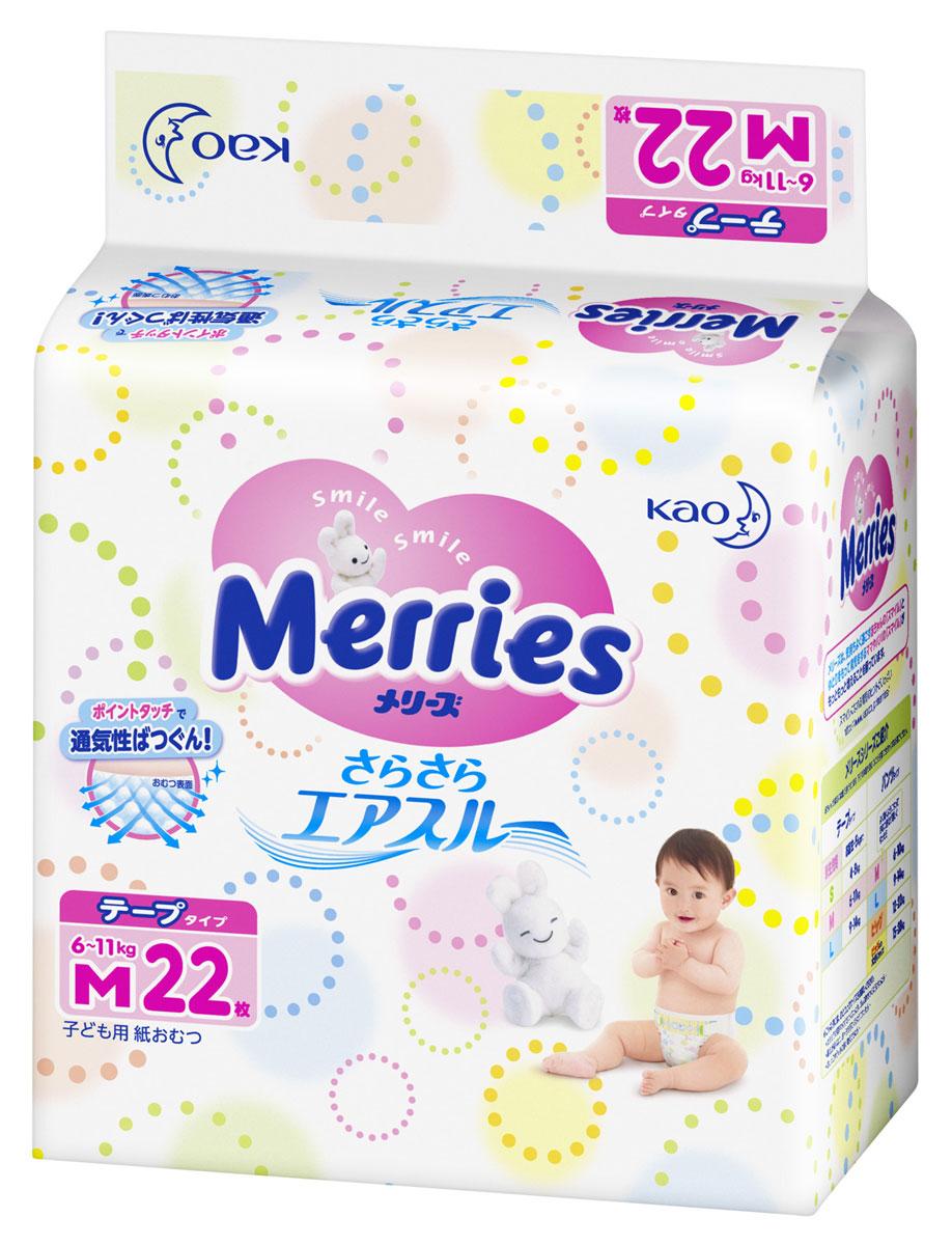 Merries Подгузники M 6-11 кг 22 шт62020403Тонкие дышащие подгузники Merries M 6-11 кг отлично подойдут малышам, которые уже много двигаются, и прекрасно защитят кожу от опрелостей. Инновационная технология трех дышащих слоев отлично выводит прелый воздух из подгузника, что позволит попке малыша всегда оставаться сухой. Благодаря новой резинке на спинке, подгузник лучше прилегает к спинке, что снижает риск протекания. Слой 1: дышащая волнистая внутренняя поверхность. Испарения выводятся наружу за счет свободного прилегания волнистого материала. Слой 2: теперь воздушные каналы даже во впитывающем слое. Благодаря блочной структуре внутренний слой активно впитывает мочу, и выпускает испарения наружу. Слой 3: внешний дышащий материал. Внешний слой отводит влажный воздух через специальные микропоры, которые не пропускают влагу, но выпускают прелый воздух. Merries дарит 7 нежностей самым замечательным малышам на свете: 1. Длительная воздухопроницаемость сохраняет кожу сухой; ...