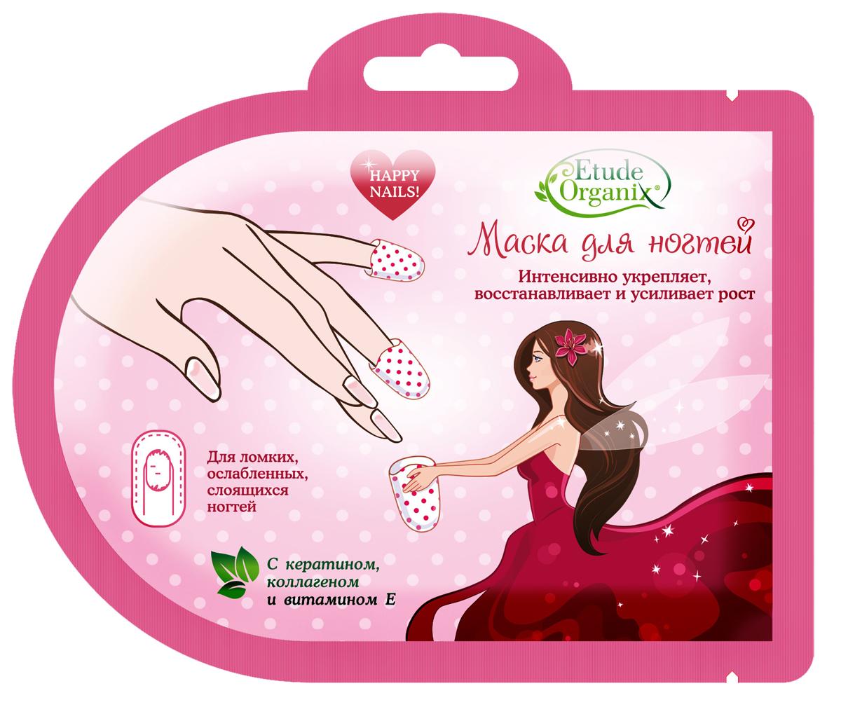 Маска для ногтей, 5 саше8809270621579Набор масок для ногтей. Комбинация коллагена и протеина сои (растительного кератина) восстанавливает структуру и защитные свойства ногтя, стимулирует деление клеток, способствует усиленному росту ногтевой пластины. Сочетание витамина Е с ценными маслами макадамии и манго препятствует расслоению, превосходно питает ногти и смягчает кутикулу, защищая ее от растрескивания и заусенцев. Инновационная маска Etude Organix плотно обволакивает каждый ноготок, обеспечивая максимально глубокое проникновение активных компонентов. Ногти становятся крепкими, гладкими и эластичными! Маска рекомендована для ухода за ломкими, слоящимися и медленно растущими ногтями, а также подходит для восстановления ногтей, ослабленных частым окрашиванием и наращиванием. Упаковка из 5 масок.