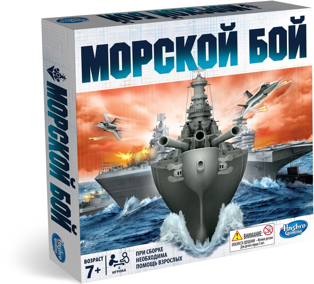 Hasbro Games Настольная игра Морской бой B1817121B1817121Настольная игра Hasbro Games Морской бой - это интересная и увлекательная игра, цель которой потопить флот врага прежде, чем это сделает он. Каждый игрок получает игровую платформу, на обеих сторонах которой расположены игровые поля с отверстиями для маленьких фишек: нижнее - карта океана для кораблей игрока, верхнее - карта координат противника. На собственных картах океана игроки размещают свои корабли. Как только корабли займут позиции и начнется игра, изменить положение своих кораблей будет нельзя. Игроки получают красные и белые фишки. Ими они будут отмечать собственные ходы и ходы противника, чтобы не запутаться. В ходе игры участники должны по очереди называть координаты кораблей противника с целью подбить или уничтожить его флот. Задача игрока - первым ликвидировать все корабли противника, в ходе игры мешая выиграть сопернику. Первый игрок называет координаты предполагаемого корабля противника согласно верхней карте координат, а другой проверяет на своем игровом...