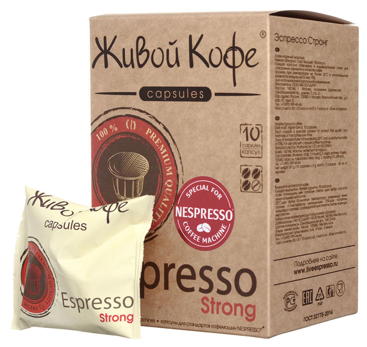 Живой Кофе Espresso Strong кофе в капсулах (индивидуальная упаковка), 10 шт