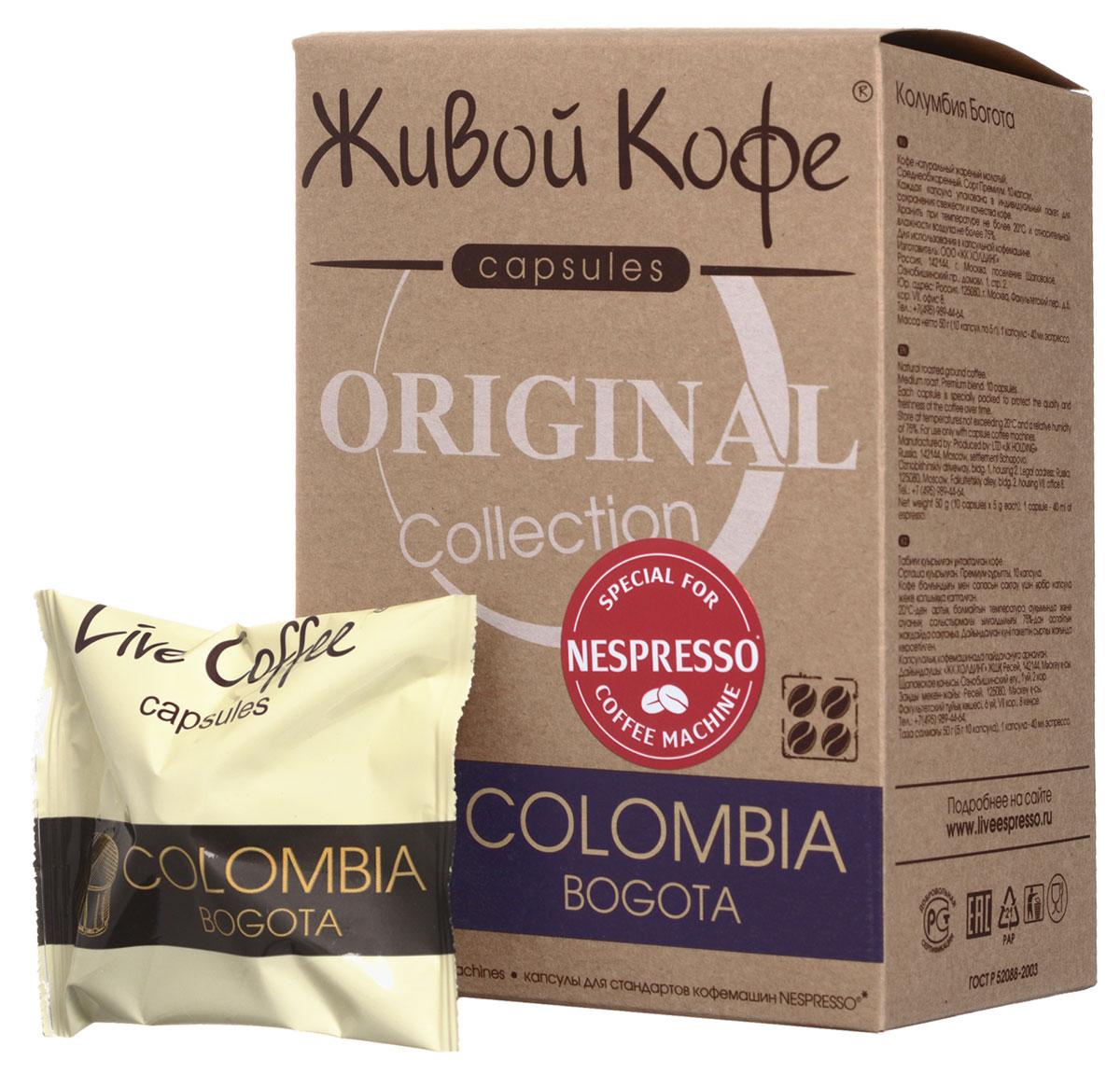 Живой Кофе Colombia Bogota кофе в капсулах (индивидуальная упаковка), 10 штУПП00003792Живой Кофе Colombia Bogota - натуральный молотый кофе средней обжарки в капсулах. Кофейные деревья в Колумбии сажают в тени банановых пальм, тем самым защищая их от латиноамериканского солнца. Вкусовые характеристики: ароматы трав и дыни, приятная горчинка, винные нотки. Каждая капсула упакована в индивидуальный пакет для сохранения свежести и качества кофе. Благодаря авторской технологии обжарки группы компаний Сафари кофе, напиток сохраняет свои уникальные свойства, заложенные самой природой.