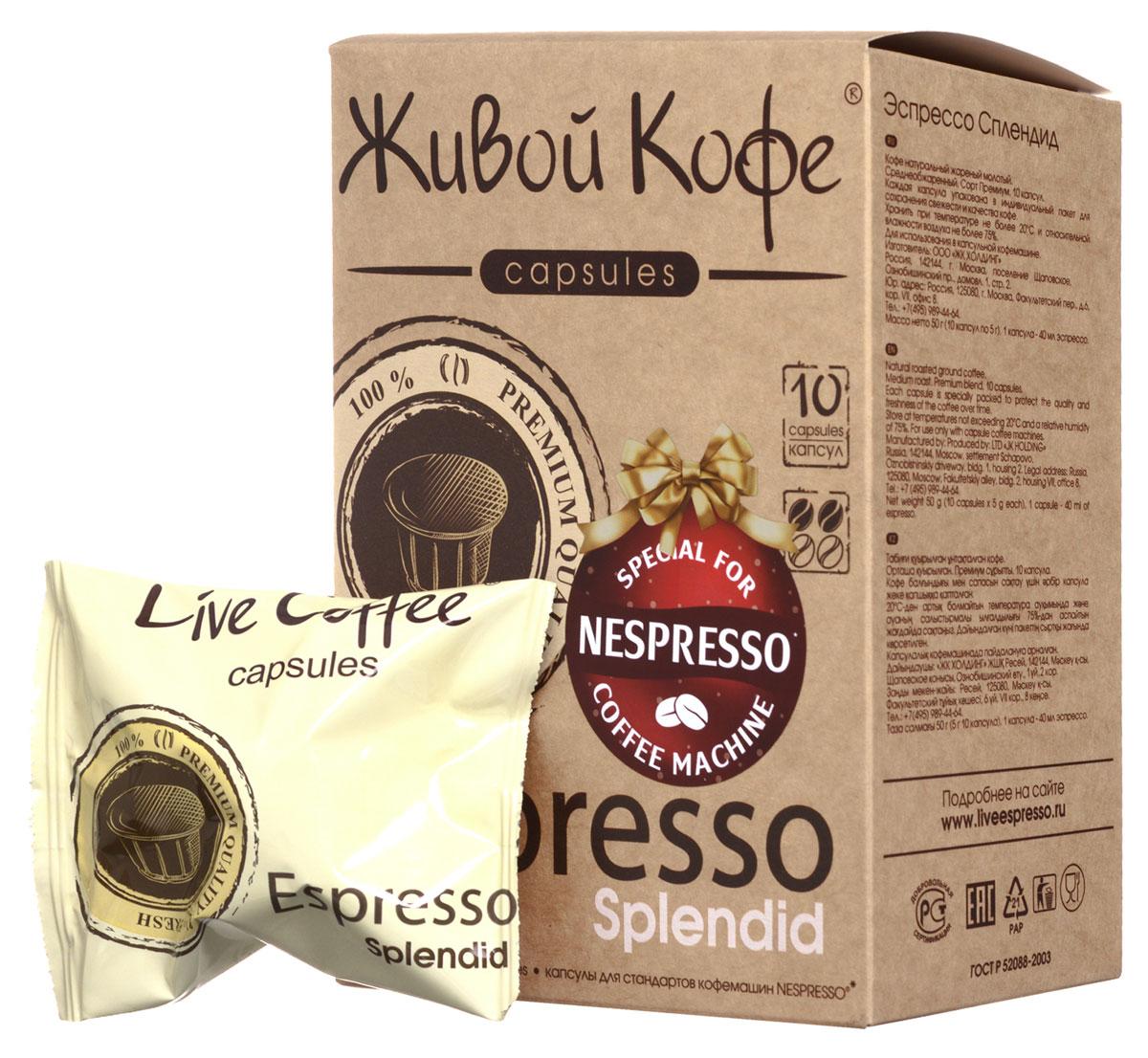Живой Кофе Espresso Splendid кофе в капсулах (индивидуальная упаковка), 10 штУПП00003279Живой Кофе Espresso Splendid - натуральный молотый кофе средней обжарки в капсулах. Кофе с утонченным вкусом, включающим цитрусовые, фруктовые и шоколадные нотки. Напиток имеет изысканный вкус и аромат. Каждая капсула упакована в индивидуальный пакет для сохранения свежести и качества кофе. Благодаря авторской технологии обжарки группы компаний Сафари кофе напиток сохраняет свои уникальные свойства, заложенные самой природой.