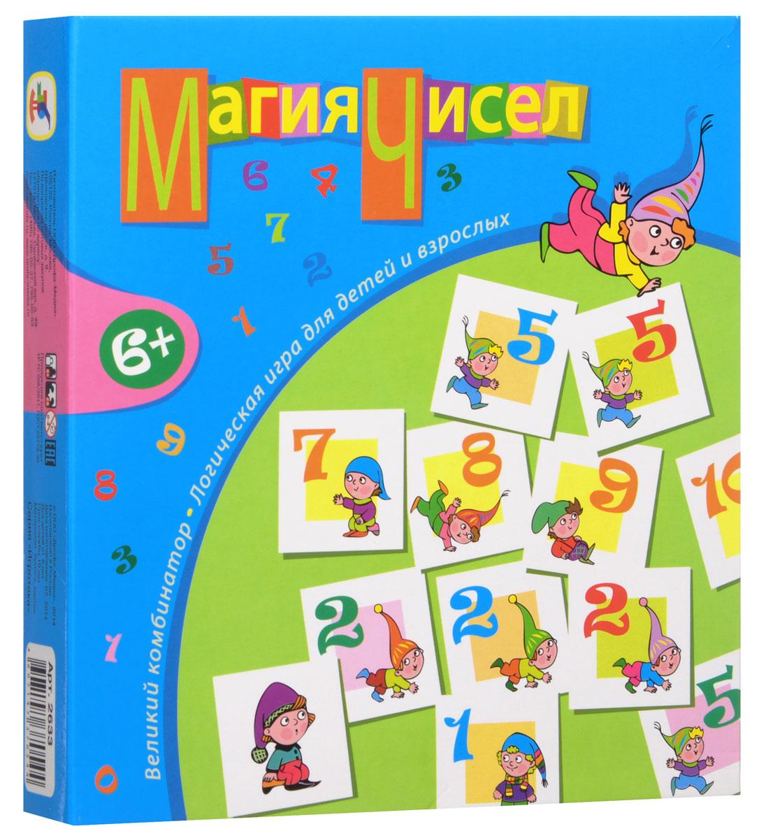Дрофа-Медиа Настольная игра Магия чисел2633Настольная игра Магия чисел позволит ребенку весело и увлекательно провести свободное время. В комплекте 81 игровая карточка. Игра учит составлять ряды из чисел по определенным правилам, набирая как можно больше очков. Магия чисел развивает логические и математические способности ребенка, тренирует усидчивость, наблюдательность. Игра позволит весело провести время не только детям, но и взрослым. Настольная игра Тройка станет незаменимым подарком вашим близким и родным людям!