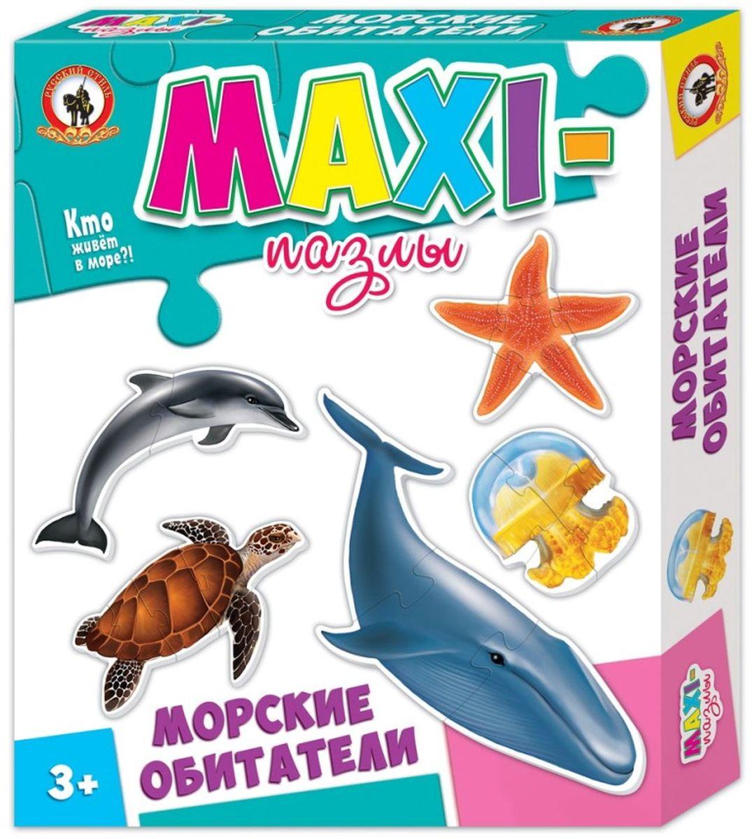 Русский стиль Макси пазлы Морские обитатели03526Игра для детей от 3 лет. Состав набора: Дельфин (2 элемента) Кит (3 элемента) Медуза (4 элемента) Черепаха (5 элементов) Морская звезда (6 элементов)