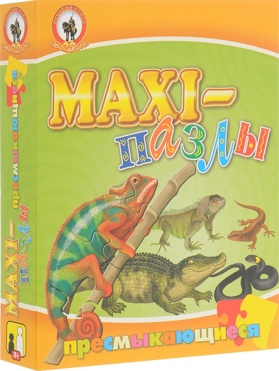 Русский стиль Макси пазлы Пресмыкающиеся03529Игра для детей от 3 лет. Состав набора: Ящерица (2 элемента) Игуана (3 элемента) Хамелеон (4 элемента) Крокодил (5 элементов) Уж (6 элементов)