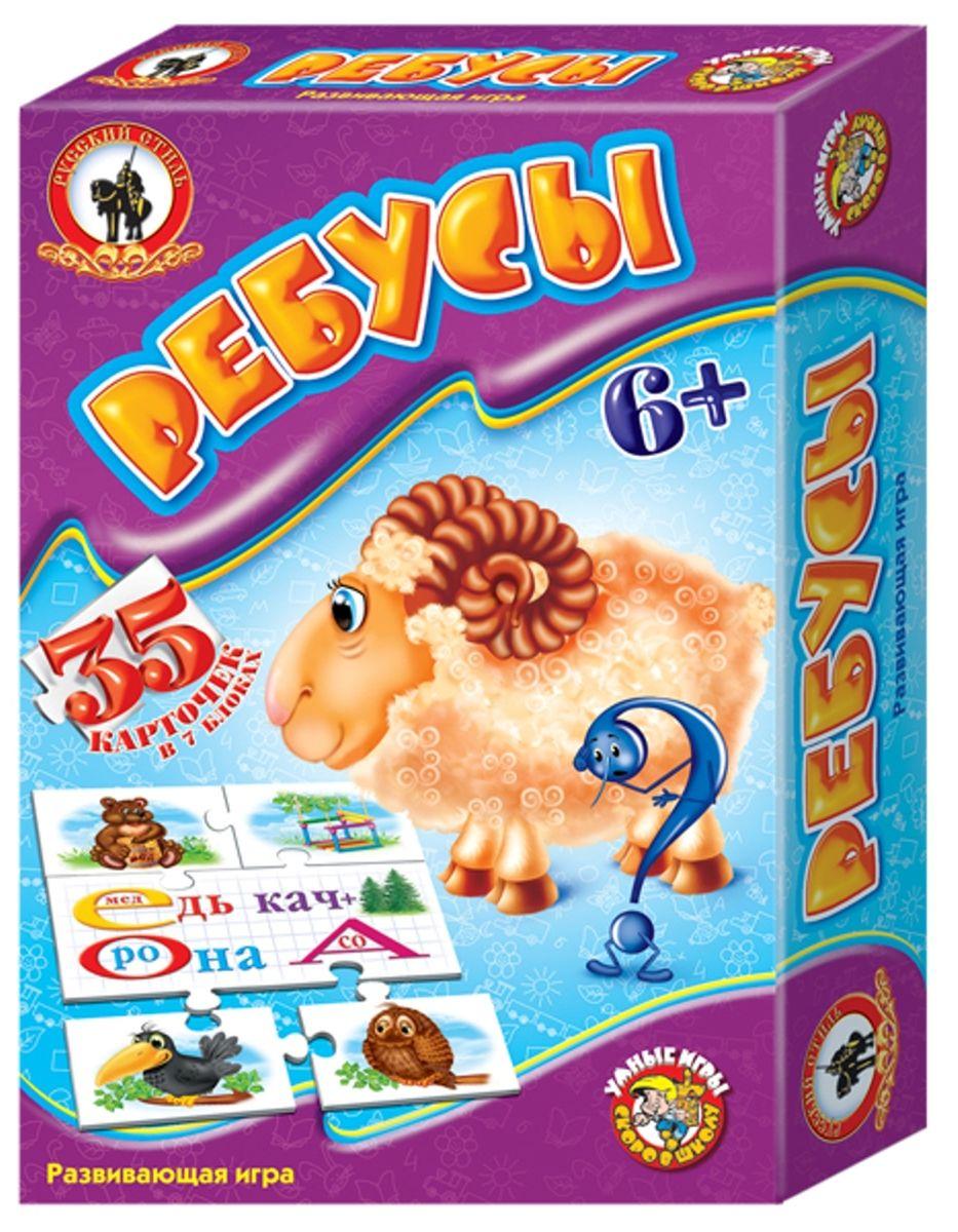 Русский стиль Обучающая игра Умные игры Ребусы03994Игра Ребусы научит ребенка разгадывать загадки, спрятанные в комбинации рисунков, букв и знаков. Приобретя такой навык, ребенок сможет сам не только решать ребусы, но и составлять их. Правила игры просты, увлекательны и содержат несколько вариантов игр разного уровня сложности, направленных на развитие памяти, внимания и речи ребенка. Игра для детей от 6 лет и старше. Состав игры: Карточки-пазлы – 35 шт. Правила игры