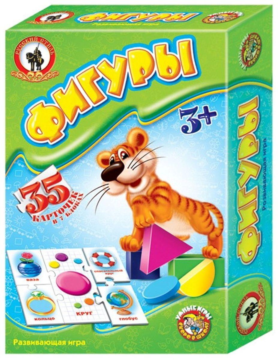 Русский стиль Обучающая игра Умные игры Фигуры03995Игра Фигуры познакомит ребенка с семью основными геометрическими фигурами. Ребенок научится находить предметы схожей формы в быту и окружающей среде и распределять их по группам. Правила игры просты, увлекательны и содержат несколько вариантов игр разного уровня сложности, направленных на развитие памяти, внимания и речи ребенка. Игра для детей от 3 лет и старше. Состав игры: Карточки-пазлы – 35 шт. Правила игры