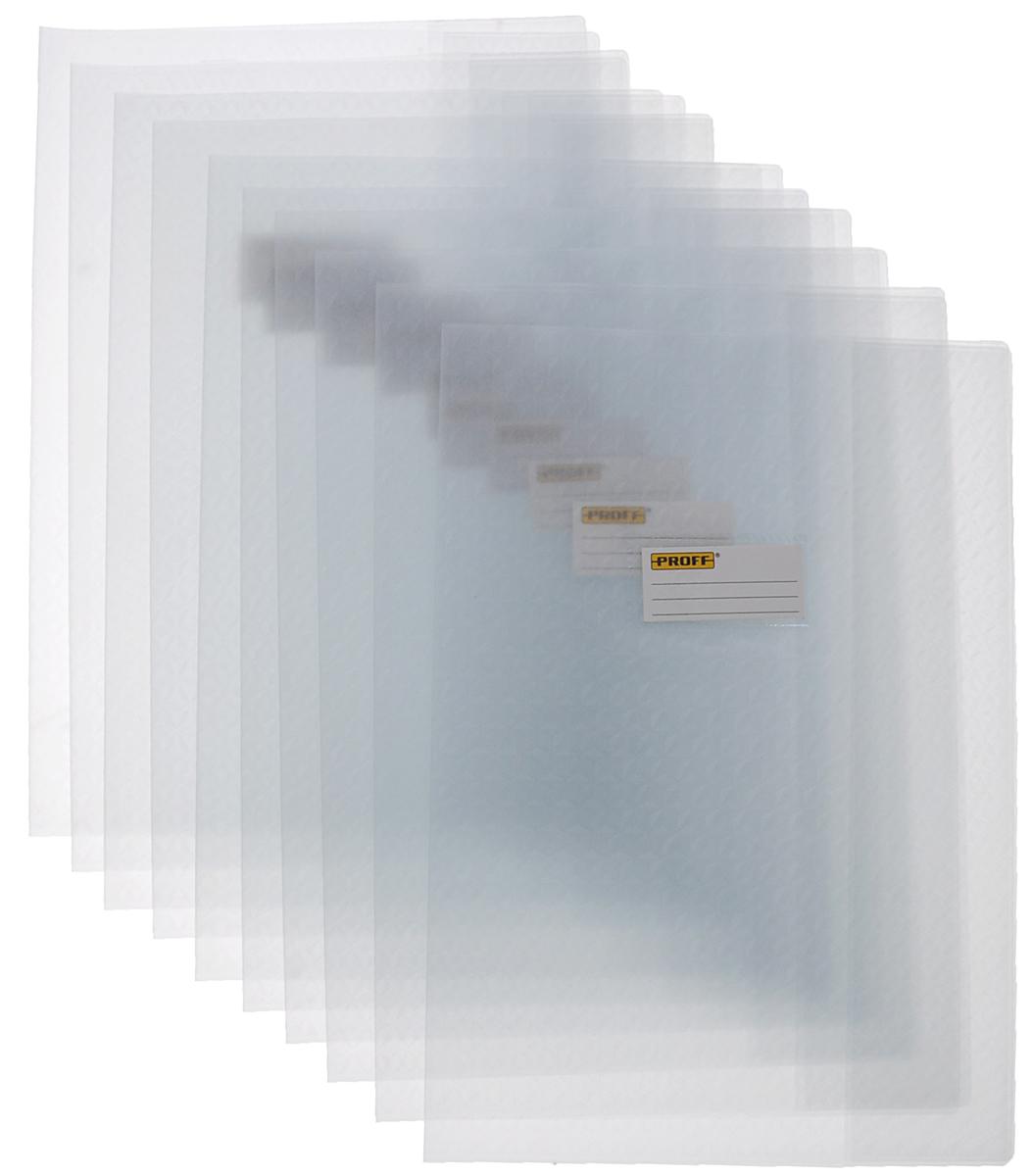 Proff Обложка для тетрадей Diamond 10 шт цвет светло-серыйBMP150/A4SM-10DM-00_серыйОбложка для тетрадей Proff Diamond выполнена из высококачественного полупрозрачного материала толщиной 150 мкм и предназначена для защиты тетрадей от пыли, грязи и механических повреждений. Надежная фиксация обложки обеспечивается прозрачными клапанами на внутренней стороне. Обложка для тетрадей - незаменимый атрибут школьника, студента или офисного работника. Она надежно сбережет ваши документы и защитит их от повреждения, пыли и влаги. В наборе 10 обложек.