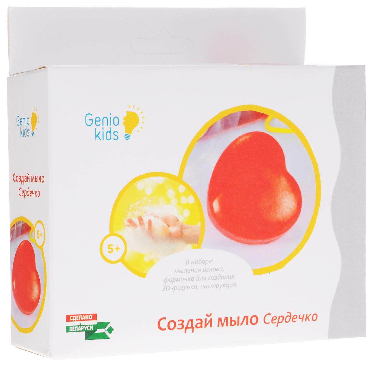 Genio Kids Набор для детского творчества Фабрика мыловарения Сердечко