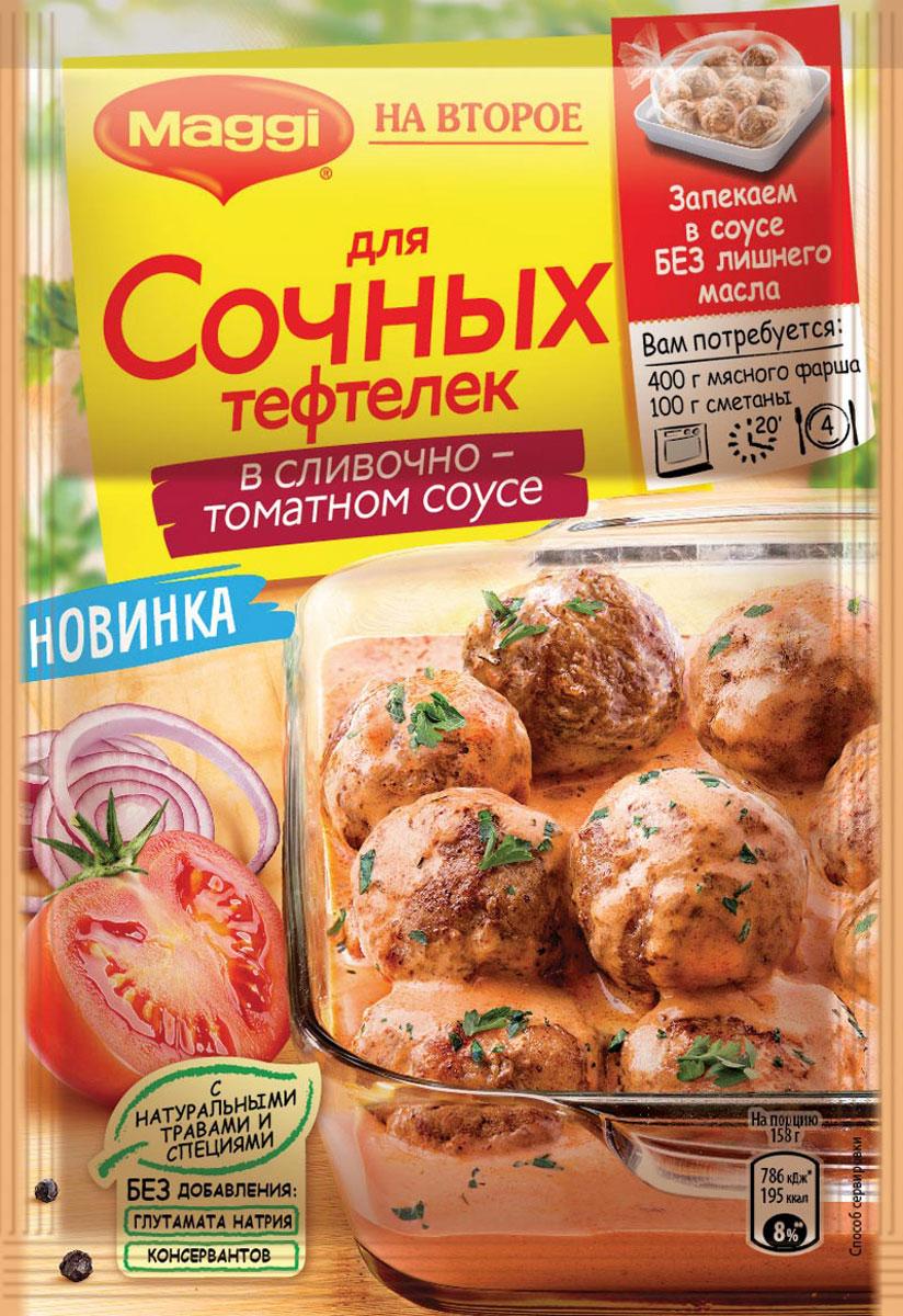 Maggi На второе для сочных тефтелек в сливочно-томатном соусе, 30 г