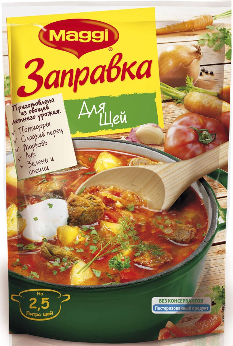 Заправка Maggi для щей приготовлена из спелых овощей летнего урожая по классическому рецепту. В ее состав входят натуральная томатная паста, лук, морковь, чеснок, перец сладкий, корень пастернака, которые наполнят суп вкусом и ароматом. Нужно лишь добавить Заправку Maggi незадолго до окончания варки, и ваши любимые щи приобретут насыщенный вкус и приятный аромат. Один пакет рассчитан на 2,5 литра супа.