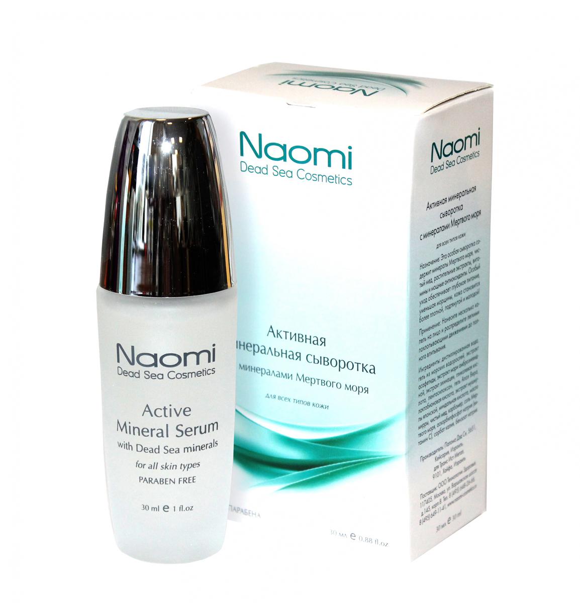 Naomi Активная минеральная сыворотка Naomi, 30 млKM 0047Эта особая сыворотка содержит минералы Мертвого моря, чистый мед, растительные экстракты, витамины и мощные антиоксиданты. Особый уход обеспечивает глубокое питание, уменьшая морщины, кожа становится более плотной, подтянутой и молодой!