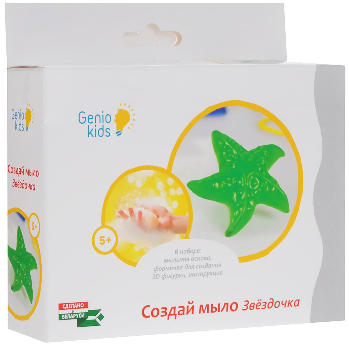 Genio Kids Набор для детского творчества Фабрика мыловарения Звездочка