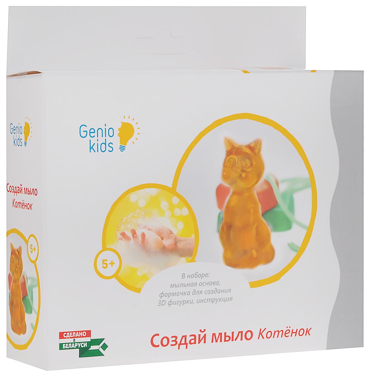 Genio Kids Набор для детского творчества Фабрика мыловарения Котенок