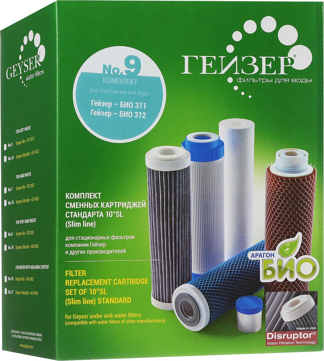 Комплект картриджей Гейзер №9 для фильтров Гейзер Био50037Комплект №9 предназначен для замены исчерпавших свой ресурс картриджей в стационарных трехступенчатых фильтрах для мягкой воды. Признаки мягкой воды: плохо смывается мыло и шампунь, коррозия сантехники. Для получения качественной питьевой воды необходимо очистить ей от нерастворимых частиц, вредных химических соединений и микроорганизмов и улучшить её вкусовые качества. Входящий в комплект картридж Арагон-М позволяет равномерно распределять нагрузку по всем ступеням системы. Это позволяет использовать для доочистки и кондиционирования высококачественные активированные угли. Используется в системе Гейзер: Био 311 Био 312 Так же совместим с другими трехступенчатыми системами Гейзер и системами других производителей стандарт 10SL (Slim Line). Состав комплекта №9: 1-я ступень (картридж PP 5 мкр.). Ресурс 20000 литров. 2-я ступень (картридж Арагон М Био). Ресурс 7000 литров. 3-я ступень (картридж ММВ). Ресурс 10000...