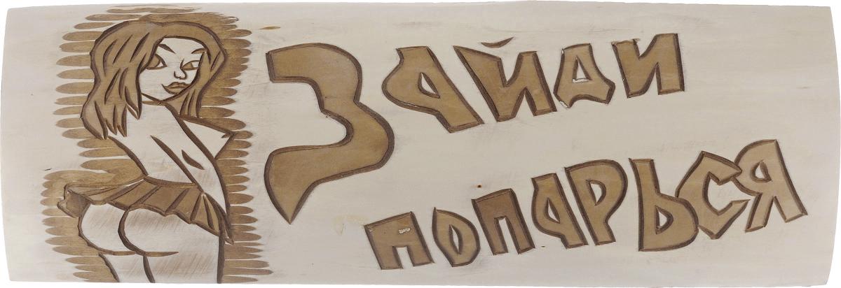 Табличка для бани и сауны Банные штучки Зайди попарься3308_ зайдиОригинальная прямоугольная табличка Банные штучки Зайди попарься с вырезанной надписью и девушкой выполнена из древесины липы. Изделие может крепиться к двери или к стене с помощью шурупов (в комплект не входят, отверстия не просверлены) или клея. Такая табличка в сочетании с оригинальным дизайном и хорошим качеством послужит оригинальным и приятным сувениром и украсит любую баню. Размер: 47 х 3,5 х 17 см.