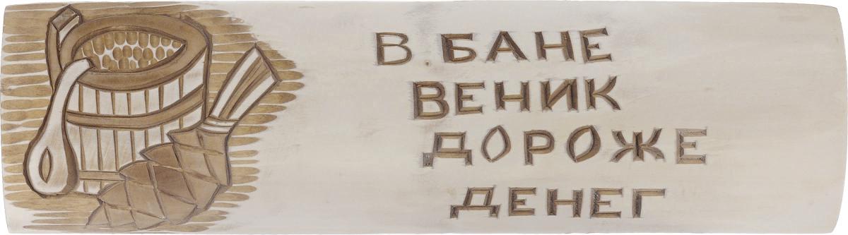 Табличка для бани и сауны Банные штучки В бане веник дороже денег. 33083308_дизайн 3Оригинальная прямоугольная табличка Банные штучки В бане веник дороже денег с вырезанной надписью выполнена из древесины липы. Изделие может крепиться к двери или к стене с помощью шурупов (в комплект не входят, отверстия не просверлены) или клея. Такая табличка в сочетании с оригинальным дизайном и хорошим качеством послужит оригинальным и приятным сувениром и украсит любую баню. Размер: 48 х 3 х 14 см.