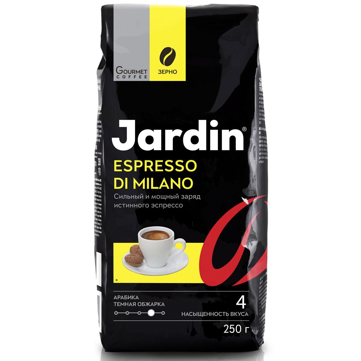 Jardin Espresso Di Milano кофе в зернах, 250 г