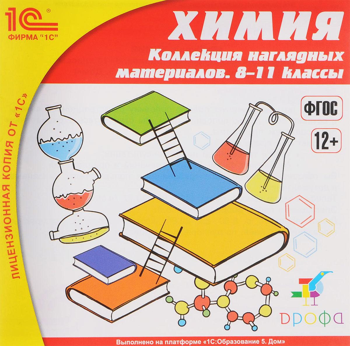 1С:Школа. Химия. Коллекция наглядных материалов, 8-11 классы