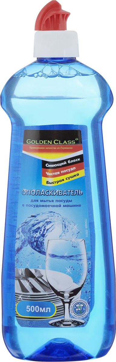 Ополаскиватель для посудомоечной машины Golden Class, 500 мл24297Ополаскиватель для посудомоечной машины Golden Class заботится об идеальном сияющем блеске посуды и столовых приборов, а также надежно препятствует образованию пятен, подтеков и разводов на посуде. Ускоряет процесс сушки посуды после мытья. Эффективно удаляет остатки моющих средств, нежелательные запахи, придает посуде безупречную свежесть. Подходит для всех моделей посудомоечных машин. Состав: 5-15% неионные тензиды. Товар сертифицирован.