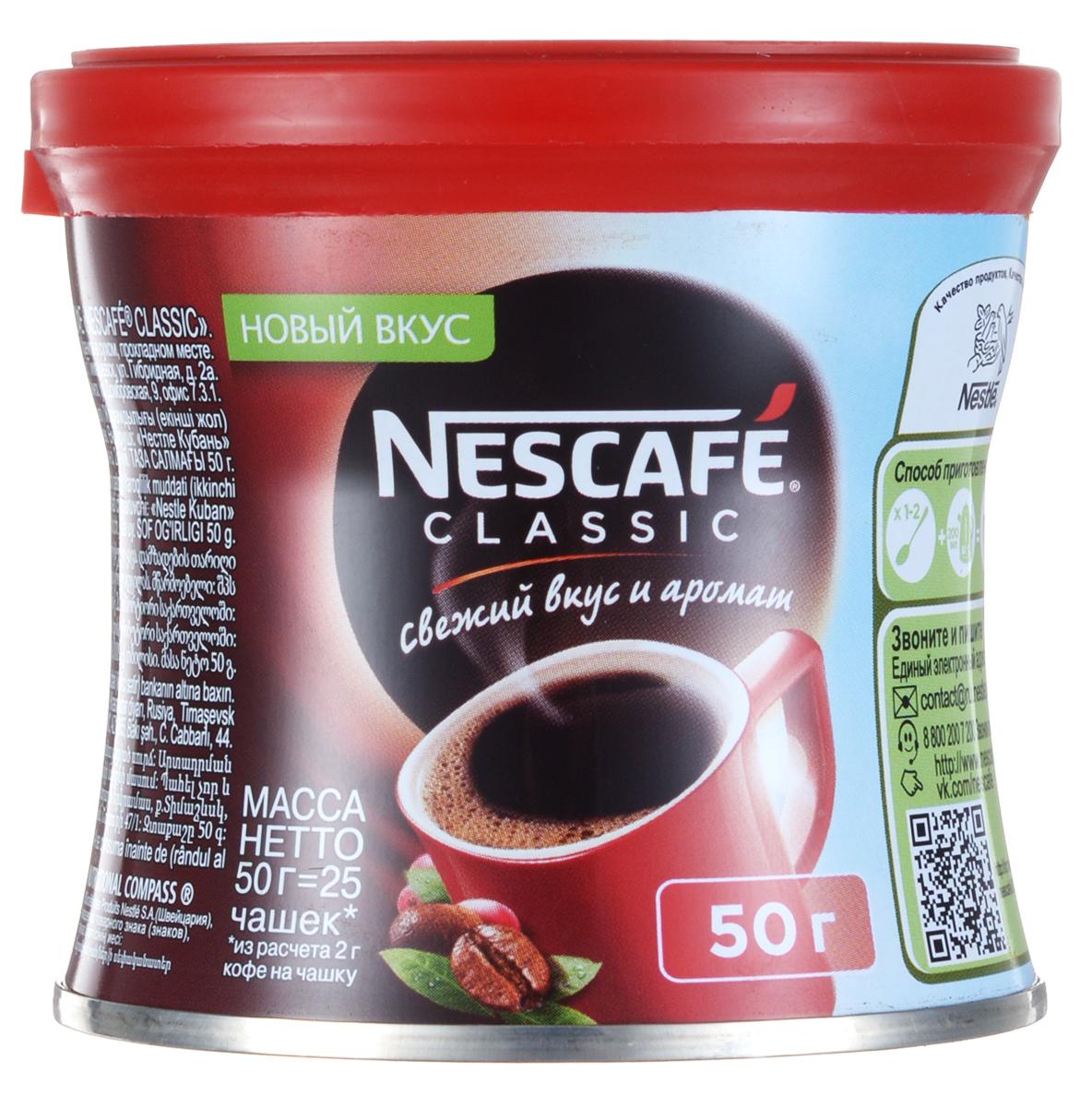 Nescafe Classic кофе растворимый гранулированный, 50 г12267711Nescafe собрали и обжарили спелые кофейные ягоды, сохранив легкую горчинку обжаренных кофейных зерен, чтобы вы смогли насладиться свежим вкусом и ароматом кофе Classic.