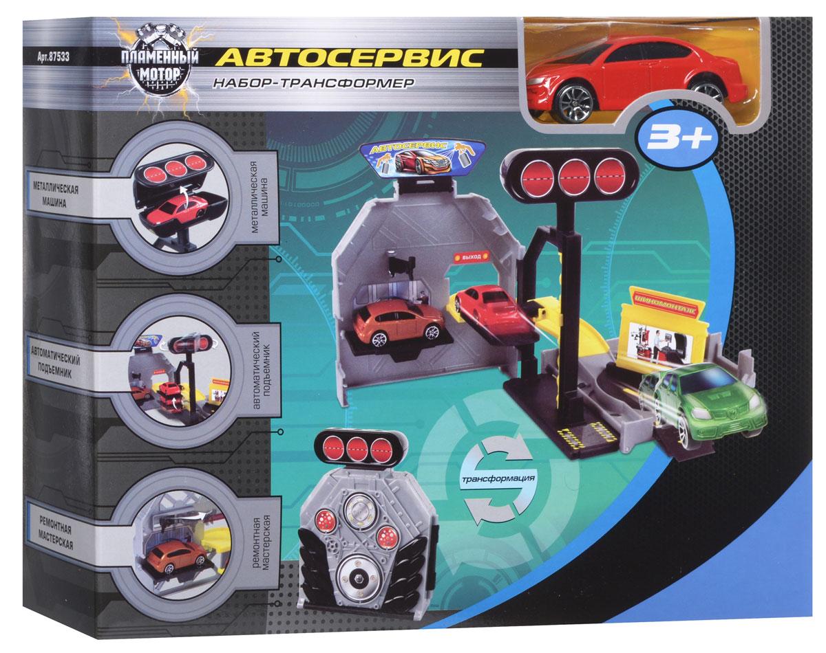 Пламенный мотор Игровой набор Автосервис