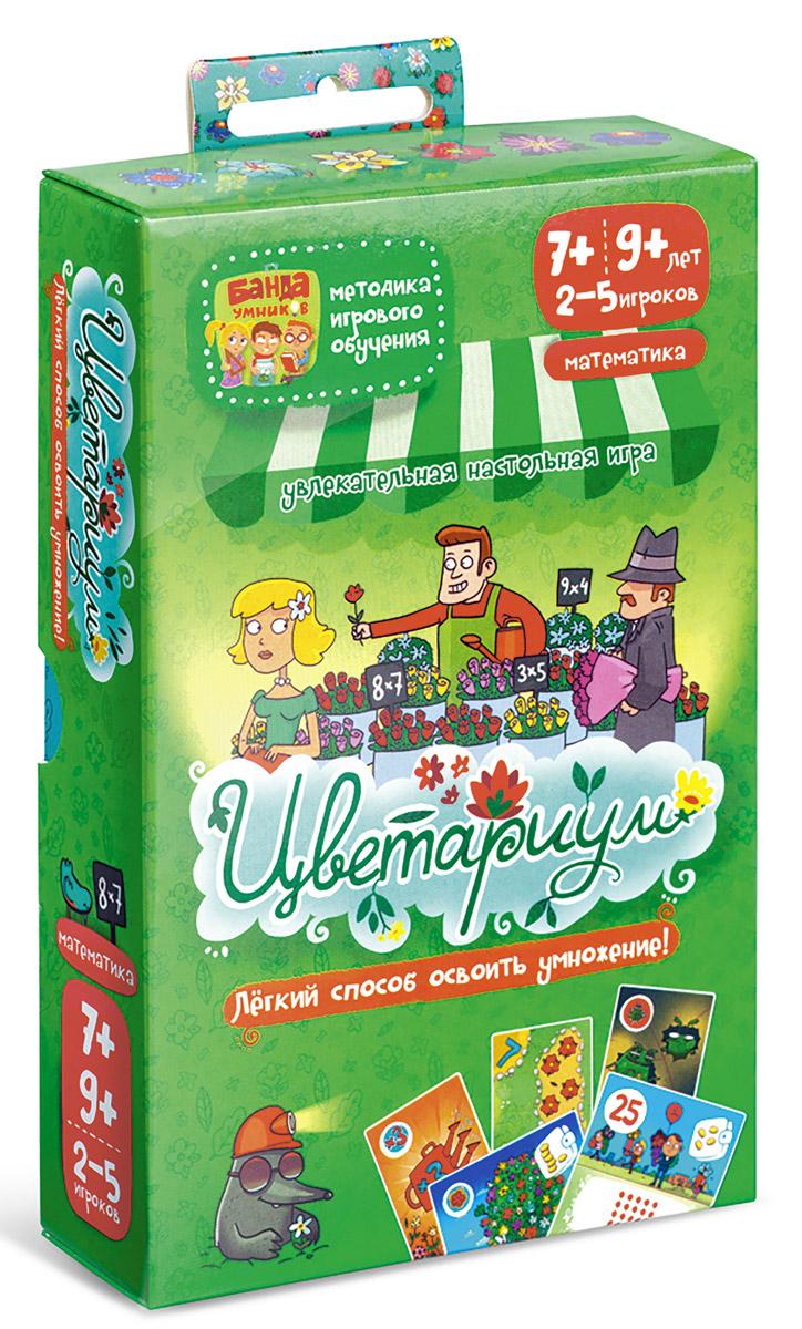 Банда Умников Настольная игра ЦветариумУМ035Цветариум — это игра про выращивание и продажу цветов, которая будет интересна и детям, и взрослым. Увлекательная игровая механика и потрясающее оформление игры не оставит равнодушными ни девочек, ни мальчиков. В игре не только сама собой запоминается вся таблица умножения, но и наглядно осваивается решение прикладных задач с его использованием.