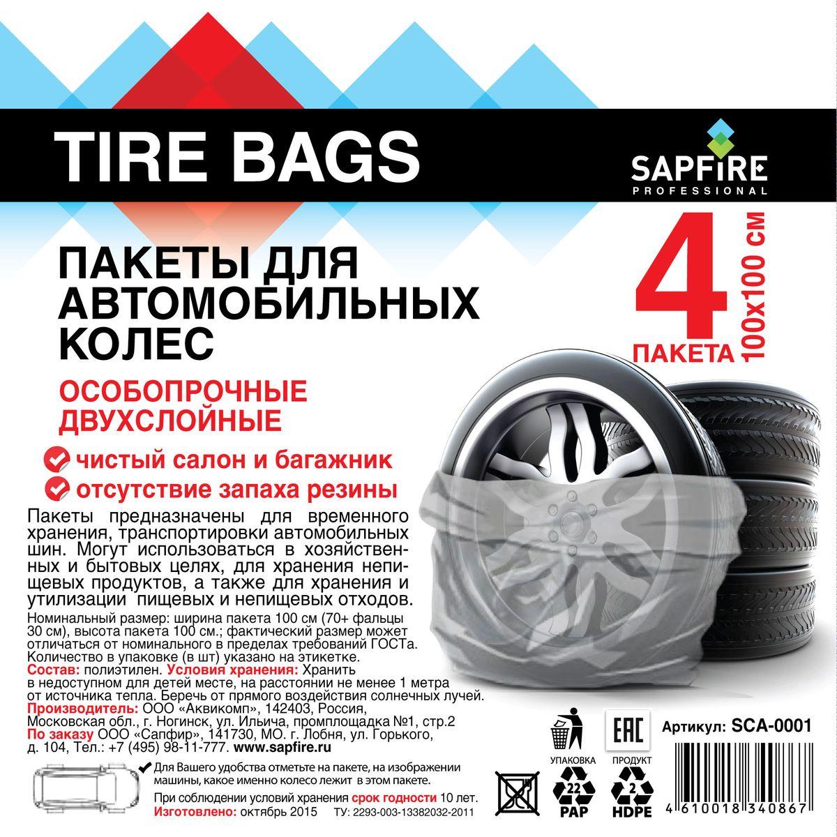 Пакеты для автомобильных колес Sapfire, 4 шт0001-SCAПакеты Sapfire выполнены из высококачественного полиэтилена. Они предназначены для временного хранения транспортировки автомобильных шин. Могут использоваться в хозяйственных и бытовых целях, например, для хранения непищевых продуктов, а также для хранения и утилизации пищевых и непищевых отходов. Номинальный размер: ширина пакета 100 см (70+ фальцы 30 см), высота пакета 100 см. Уважаемые клиенты! Обращаем ваше внимание ,что фактический размер может отличаться от номинального в пределах требований ГОСТа.