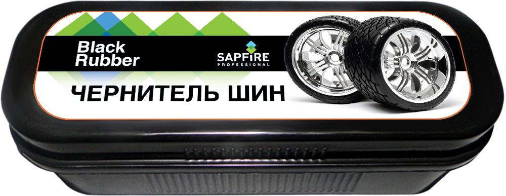 Губка Sapfire Чернитель шин0001-SHEВозвращает шинам насыщенный естественный цвет; Образует стабильный защитный слой при воздействии ультрафиолета и дорожных реагентов; Придает блеск молдингам, бамперам, уплотнителям и другим пластиковым элементам кузова; Упаковка имеет отверстие «еврослот» (для развешивания на крючках).