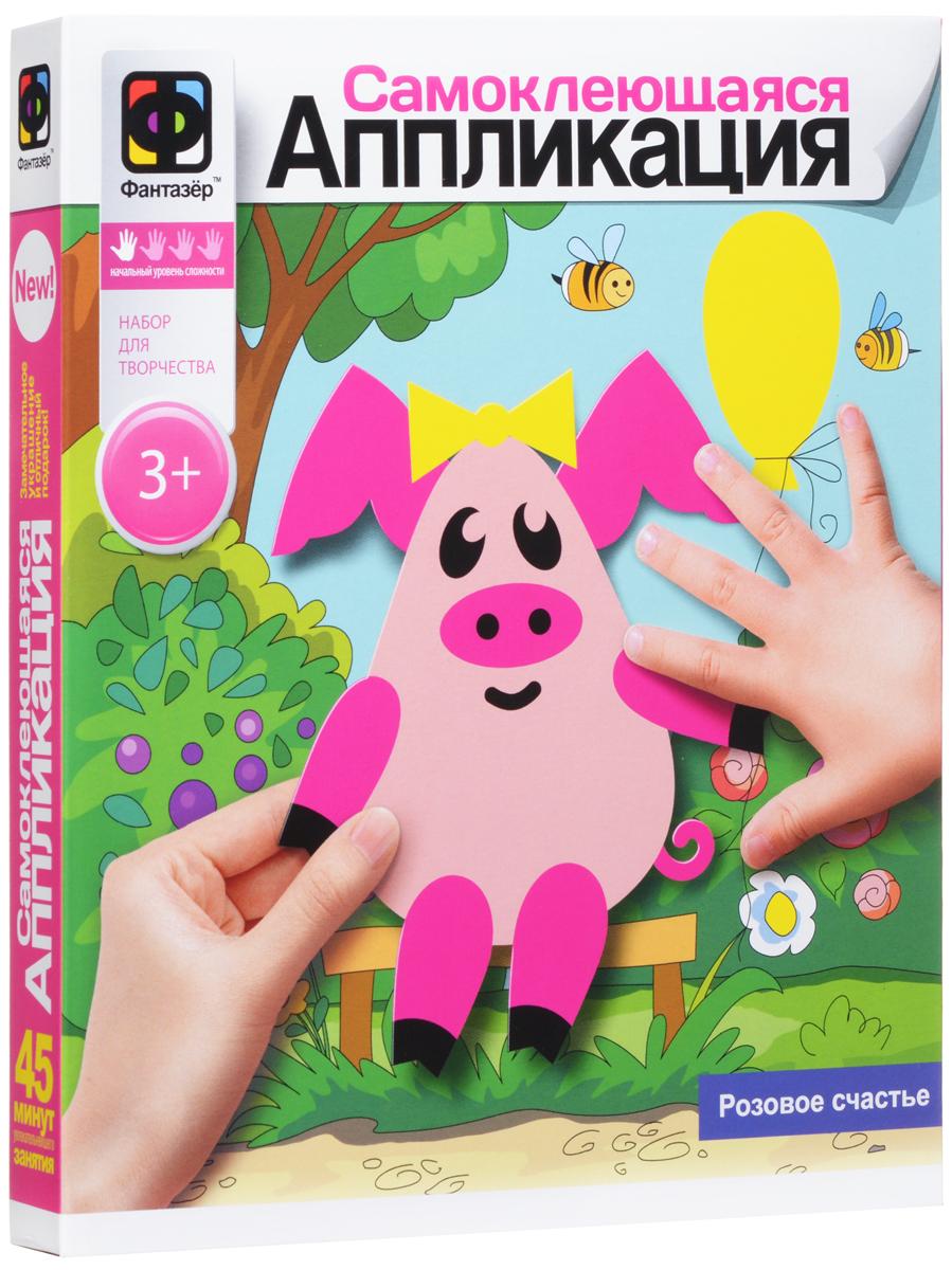 Набор для создания самоклеющейся аппликации Розовое счастье257021Набор для детей Розовое счастье позволит вам и вашему ребенку окунуться в удивительный мир конструирования из бумаги и своими руками сделать красивую аппликацию без клея и ножниц. В набор входит: основа-фон с шаблоном с обратной стороны, прозрачная основа для аппликации, комплект цветной самоклеющейся пленки. Искусство работы с бумагой появилось на Востоке, в Древнем Китае и Японии, и до сих пор находит отклик в творческих сердцах во всем мире. Конструирование из бумаги помогает развивать пространственное воображение, совершенствует моторику, тренирует речь, память, внимательность и аккуратность. Несложный и веселый творческий процесс непременно подарит ребенку массу удовольствия. Такая картина станет предметом гордости малыша, а также будет отличным подарком для родных и близких.