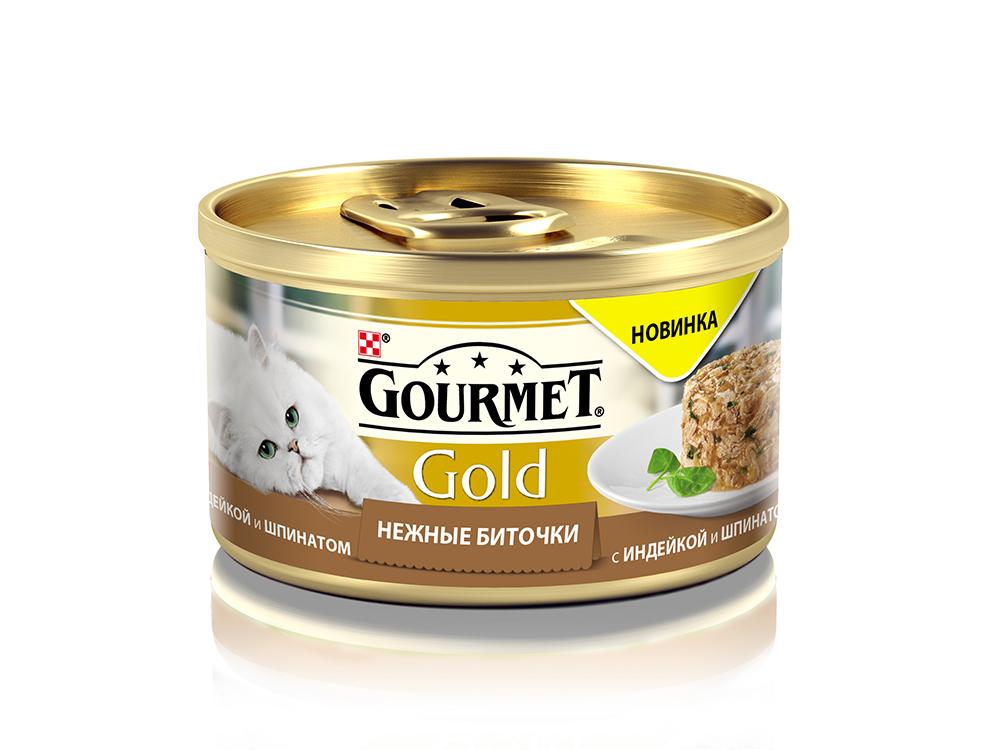 Консервы для кошек Gourmet Gold Нежные Биточки, индейка и шпинат, 85 г12296406Корм Gourmet Gold Нежные биточки – это изысканное блюдо, приготовленное из высококачественных ингредиентов и сохраняющее привлекательную форму после открытия баночки. Корм GOURMET Gold Нежные биточки позволит Вашему коту ощутить всю гамму соблазнительных вкусов и ароматов, способных привести в восторг даже самого требовательного гурмана.