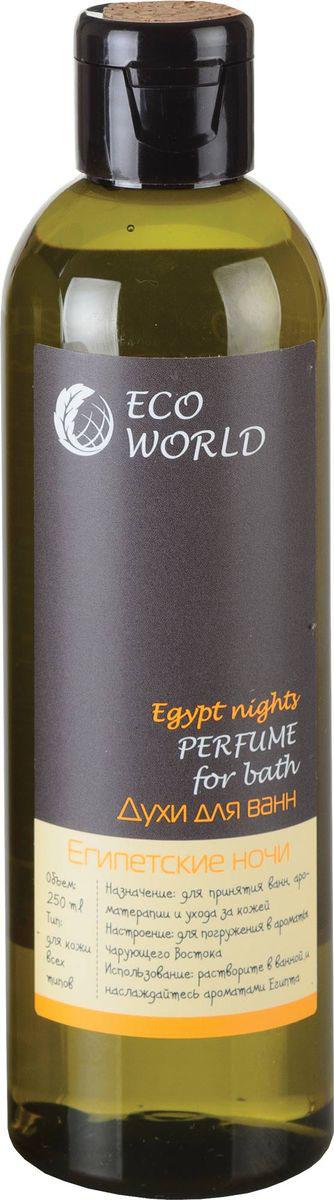 SPA Travel Eco World Духи для ванн Египетские ночи, 250 мл.423Духи для ванн SPA TRAVELтм серии «ECO WORLD» содержат оливковое масло и экстракт граната – богатейшие источники антиоксидантов, витаминов и микроэлементов. Гранат обладает противовоспалительной и увлажняющей активностью с высоким антиоксидантным потенциалом. Нежная и ароматная пена «Духов» заботится о Вашем хорошем настроении, а входящие в состав экстракты и масла питают, увлажняют, повышают упругость и сохраняют эластичность Вашей кожи.