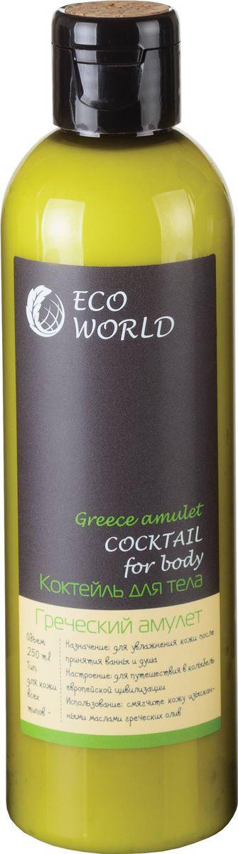 Spa Travel Eco World Коктейль для тела Греческий амулет, 250 мл427Коктейль для тела SPA TRAVELтм серии «ECO WORLD» обладает легкой текстурой крема, которая быстро впитывается, содержит оливковое масло и экстракт оливы – богатейшие источники антиоксидантов, витаминов и микроэлементов, которые питают и увлажняют кожу, устраняя ее сухость.