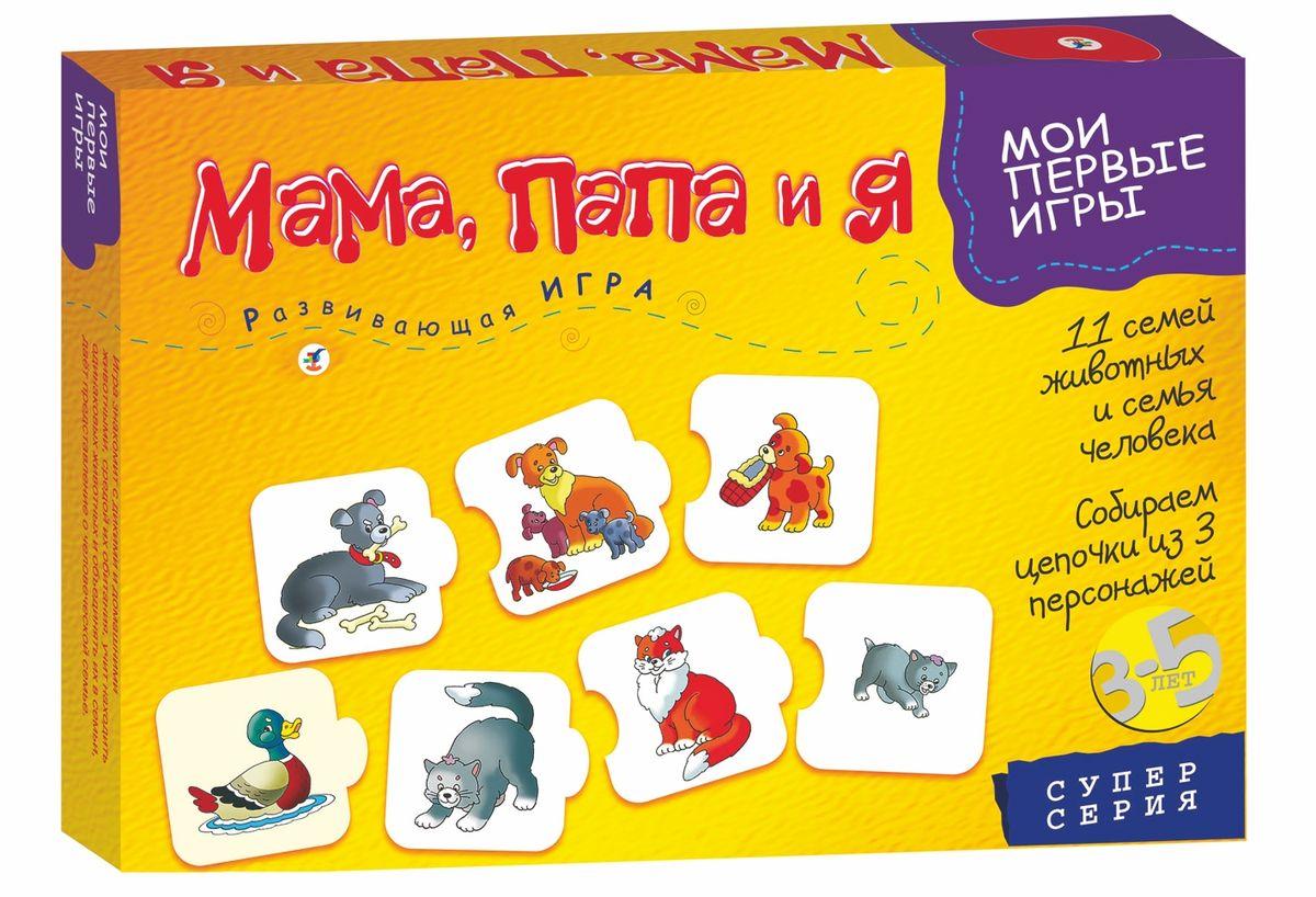 Дрофа-Медиа Настольная игра Мама папа и я1102Развивающая настольная игра Мама, папа и я научит ребенка находить животных одной семьи, определять по внешним признакам маму, папу и детеныша и разовьет мышление, внимание и память. Игра состоит из 40 карточек с изображением животных и их детенышей. Карточки раскладываются картинками вверх, затем выбирается карточка с изображением детеныша и ребенку предлагается найти карточки с изображением животных - его родителей. Если выбор сделан правильно, то имеющиеся на карточках пазловые замки позволят соединить их в цепочку и получить изображение места, где живет эта семья. В процессе игры ребенок узнает много нового об окружающем мире, познакомится с названиями некоторых животных, научится по внешним признакам различать животных мужского и женского пола, находить их детенышей и объединять в семьи.