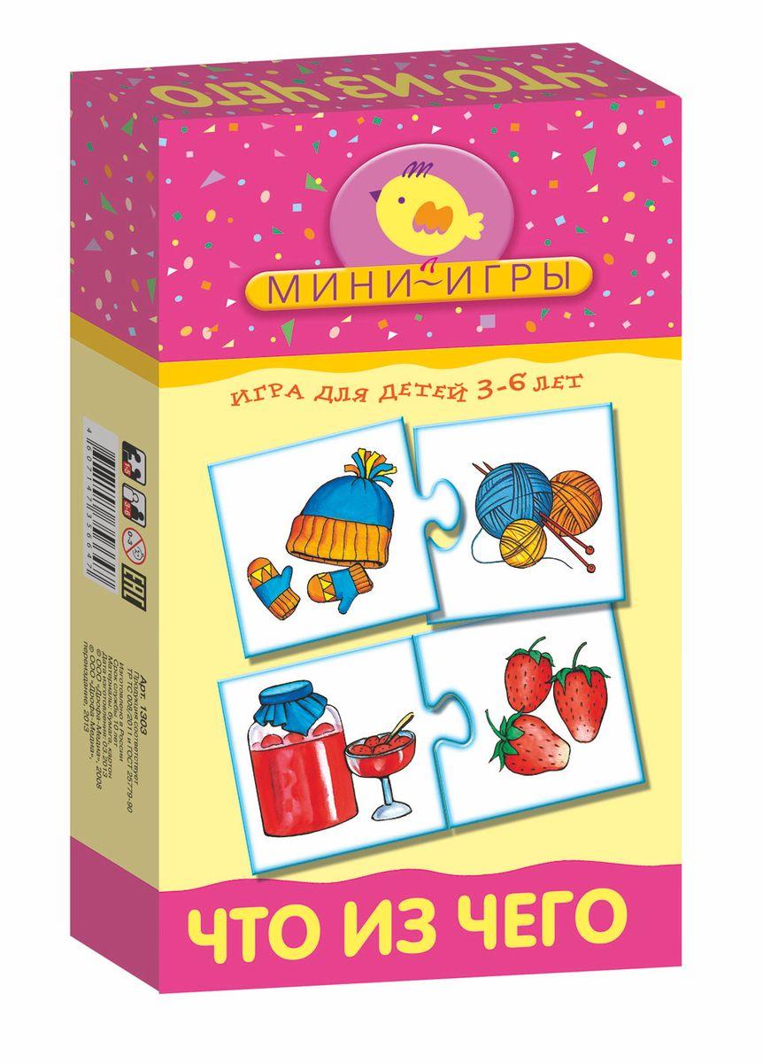 Дрофа-Медиа Пазл для малышей Что из чего1303Пазл для малышей Дрофа-Медиа Что из чего представляет собой занимательную мини-игру, состоящую из 30 игровых карточек, которые соединяются друг с другом пазловым замком. В игре ребенку предстоит узнать, что из чего состоит. Например, из чего изготовлена теплая зимняя шапочка и рукавички? Ребенок должен найти подходящую карточку с клубком нитей и соединить ее с карточкой, на которой изображена шапка с рукавичками. Игра учит ребенка логически мыслить и выстраивать цепочки исходя из ассоциативного ряда - причина-следствие.