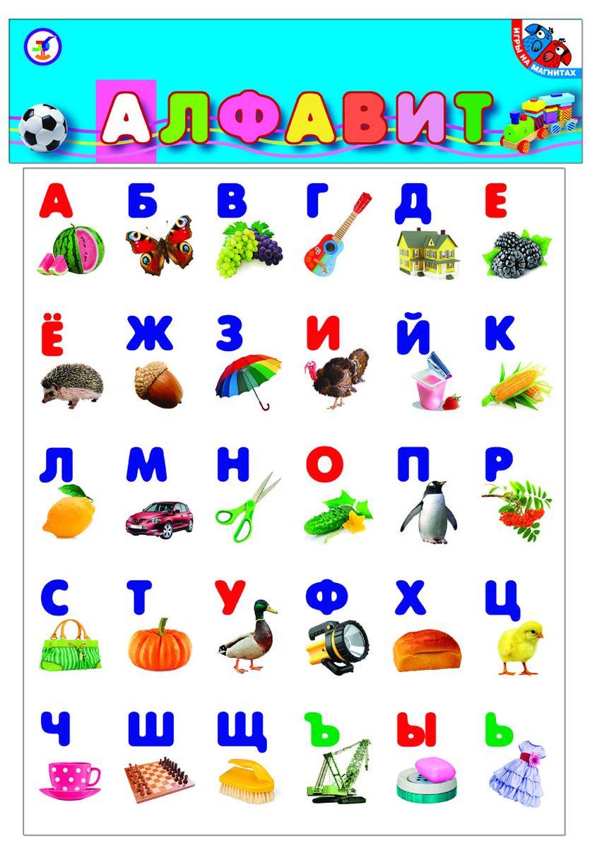 Дрофа-Медиа Игра на магнитах Алфавит2283Игра на магнитах Дрофа-Медиа Алфавит прекрасно подходит для обучения и развития детей, как дома, так и в детском саду или школе. С помощью набора карточек на магнитах ваш ребенок без труда выучит буквы. Прикрепляя карточки в желаемом порядке на стенке холодильника или на металлографе, ребенок получит знания и навыки, необходимые в дошкольном и младшем школьном возрасте. Наилучшие результаты приносят игры в паре со сверстниками или взрослыми. Простые игровые элементы дают возможность ребенку самостоятельно придумывать варианты игры. В комплекте 32 карточки с буквами.