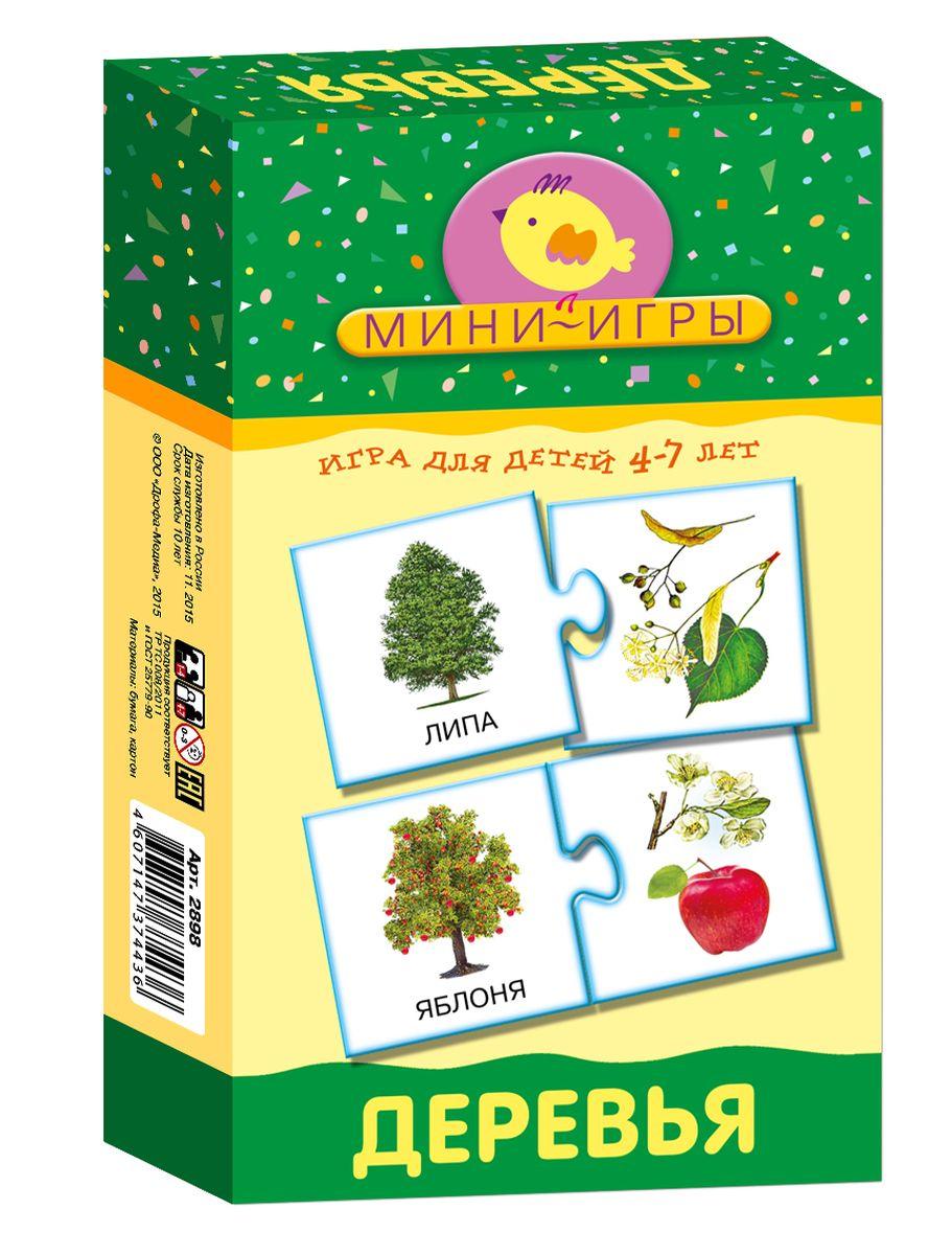 Дрофа-Медиа Пазл для малышей Деревья2898Пазл для малышей Дрофа-Медиа Деревья знакомит с лиственными и хвойными деревьями средней полосы: их листьями, хвоей, семенами, цветками, плодами, шишками. Игра расширяет кругозор, развивает экологическое мышление, интерес к окружающему миру, внимание, мелкую моторику. Игровые карточки соединяются парами с помощью пазлового замка. На первой карточке изображено целое дерево, на второй - части растений (листья, плоды, семена, цветки, шишки, иголки и тому подобное). Всего представлено 15 деревьев.